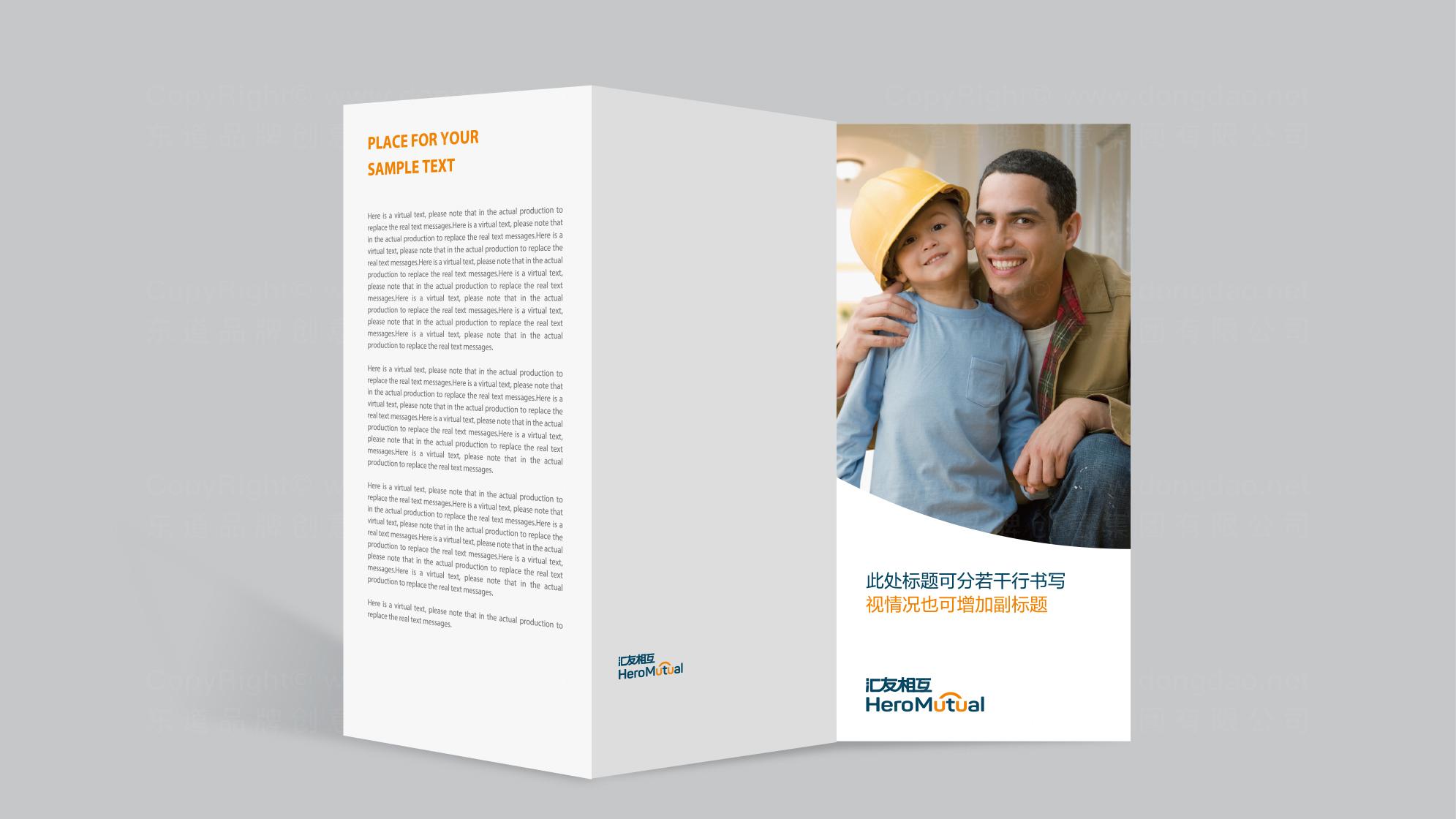 品牌设计汇友相互保险社LOGO&VI设计应用场景_3
