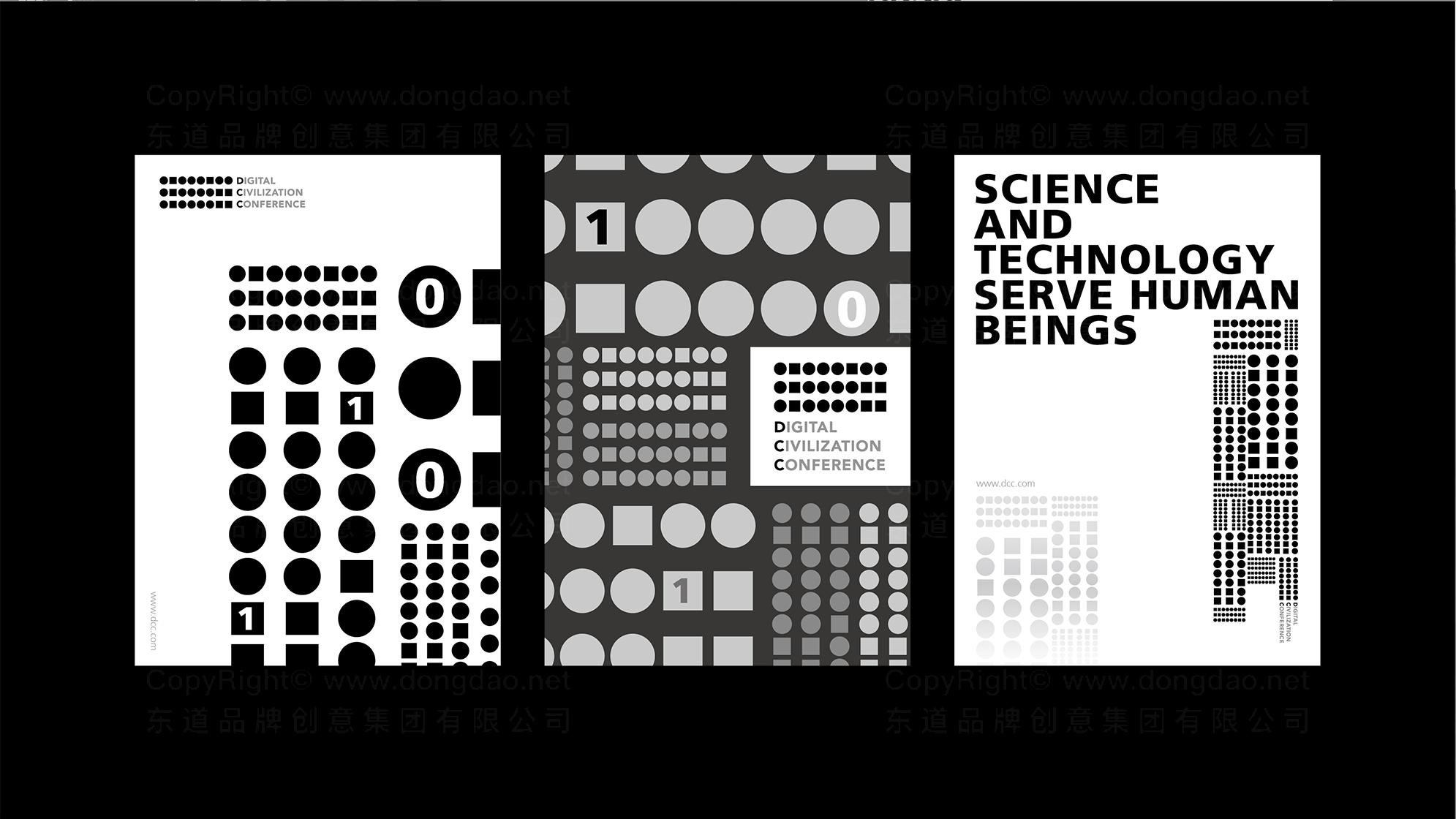 品牌设计数字文明大会标志设计应用场景_19