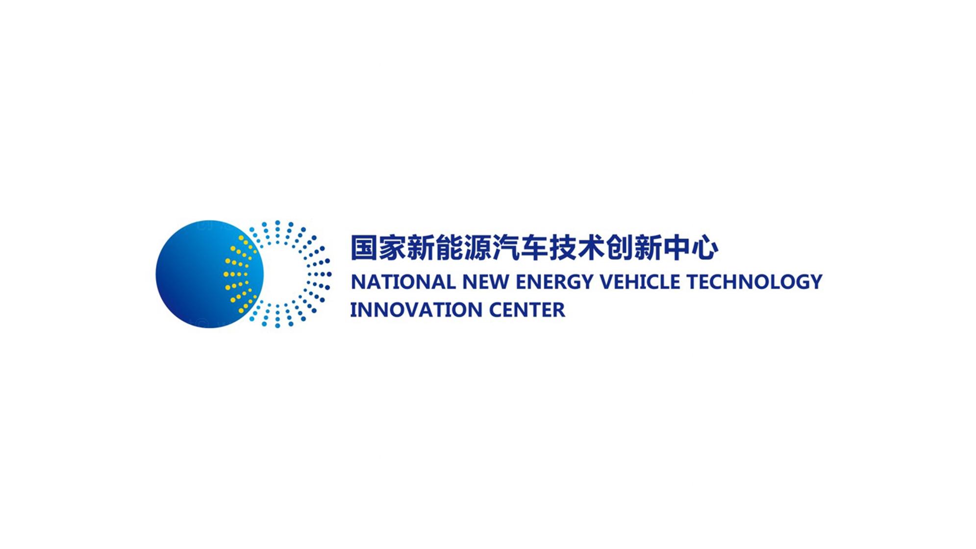 汽车业品牌设计国家新能源汽车技术创新中心标志设计