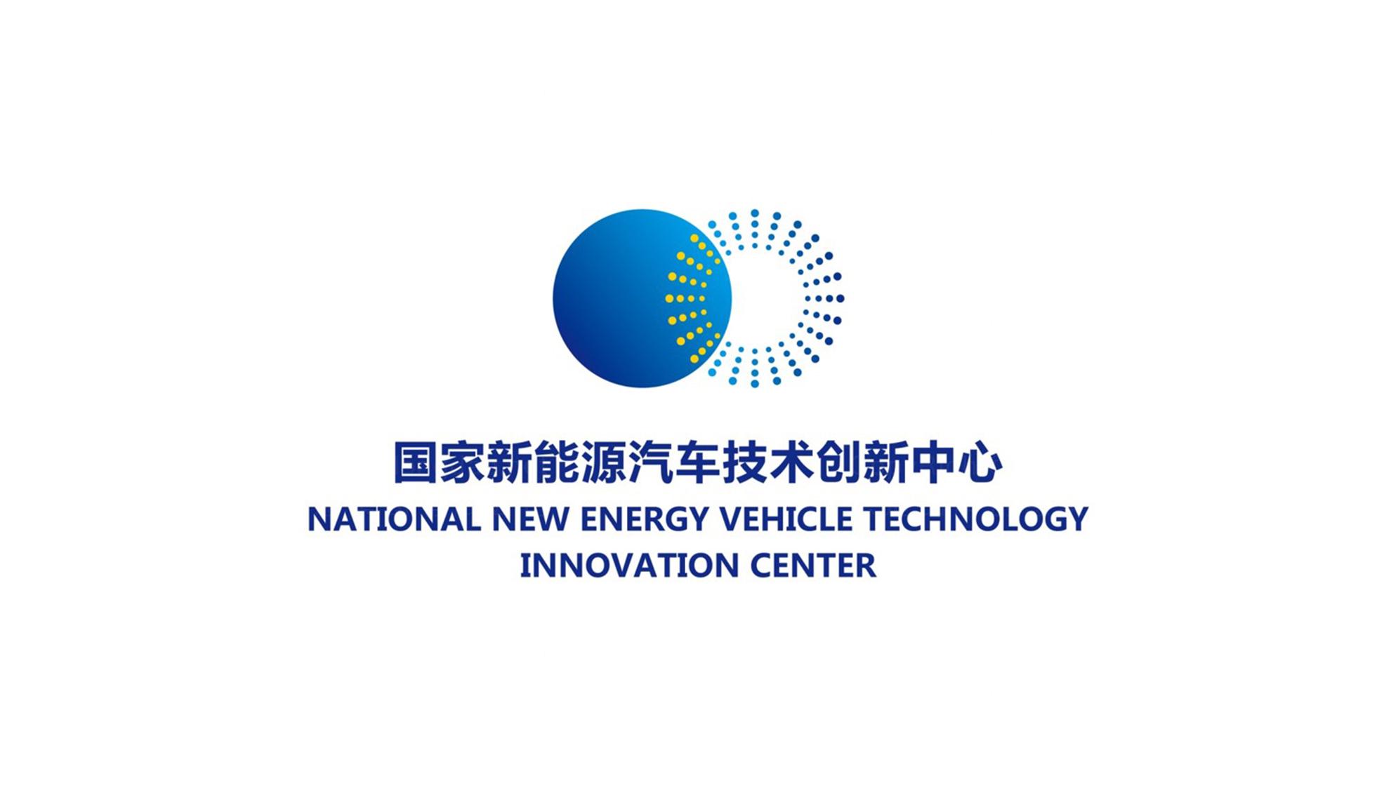 品牌设计国家新能源汽车技术创新中心标志设计应用