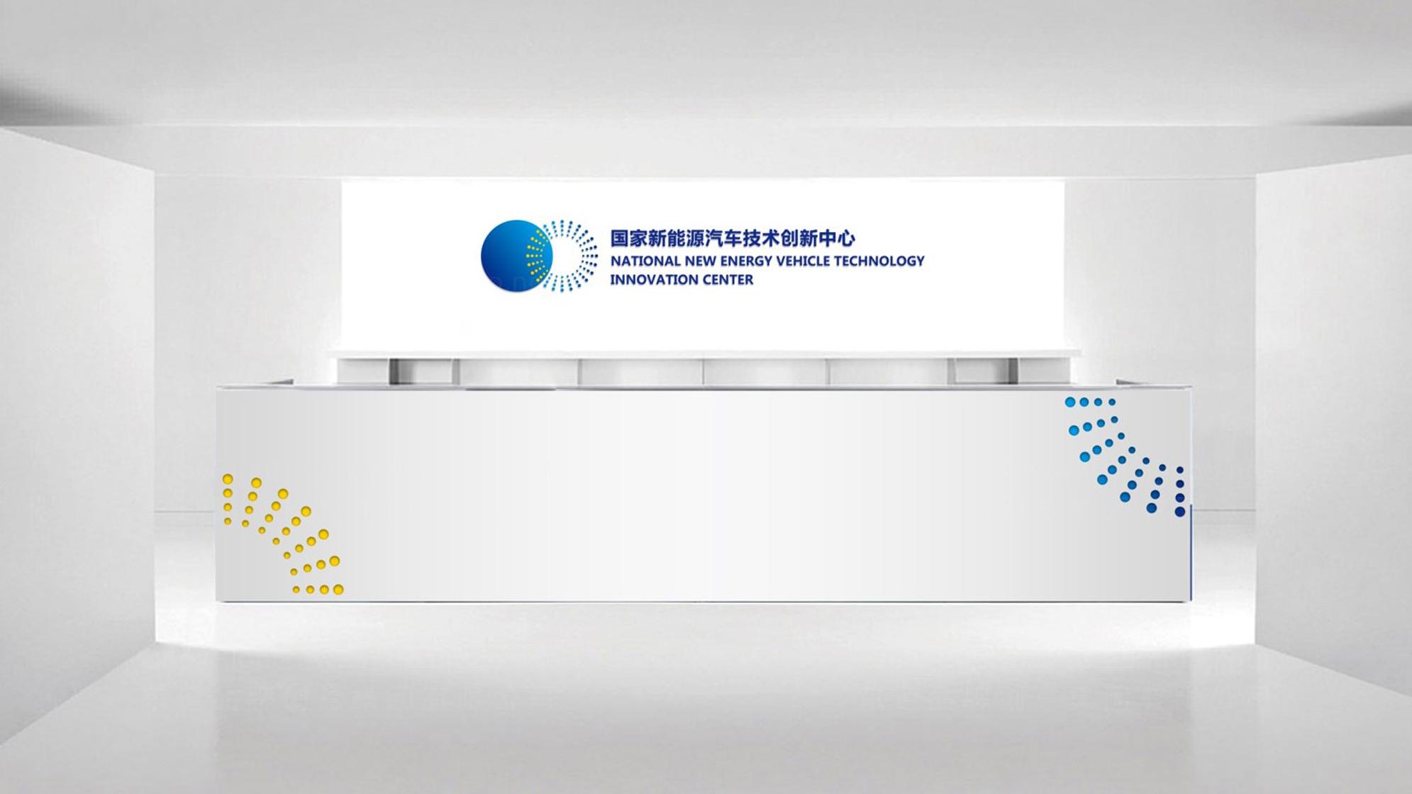 品牌设计国家新能源汽车技术创新中心标志设计应用场景_4
