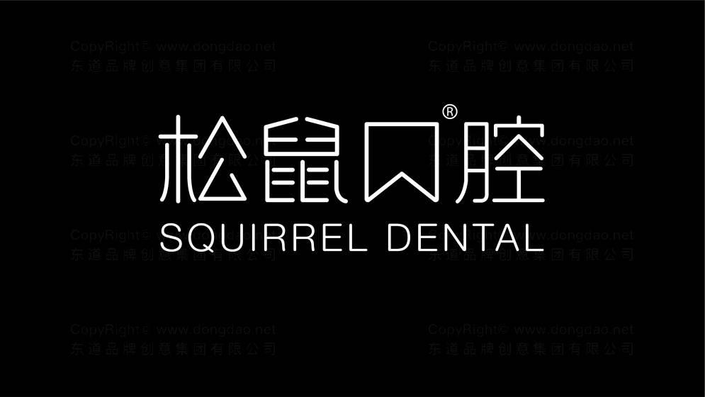 东道为松鼠口腔品牌设计的logo