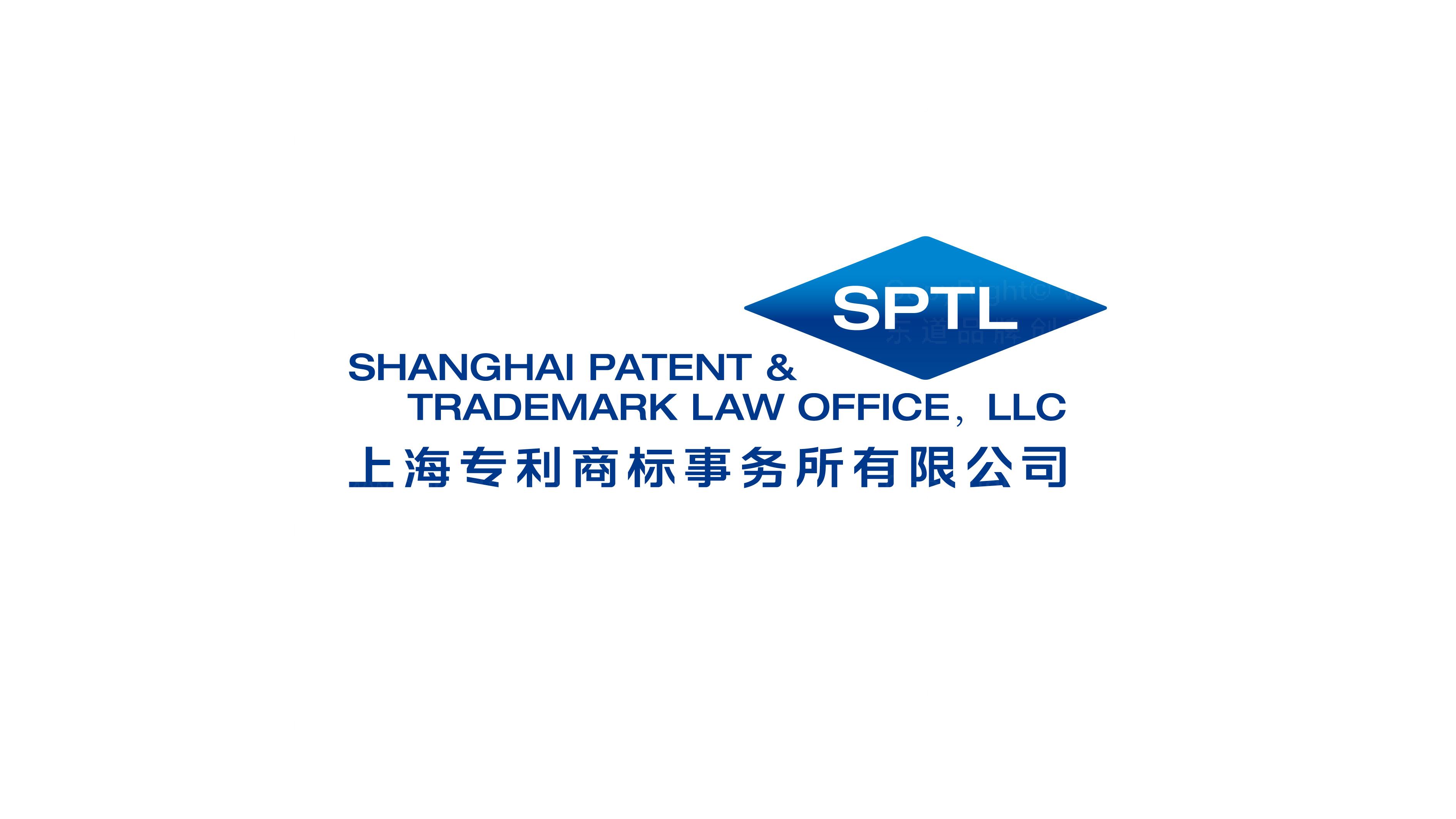 法律咨询品牌设计上海专利商标事务所有限公司标志设计