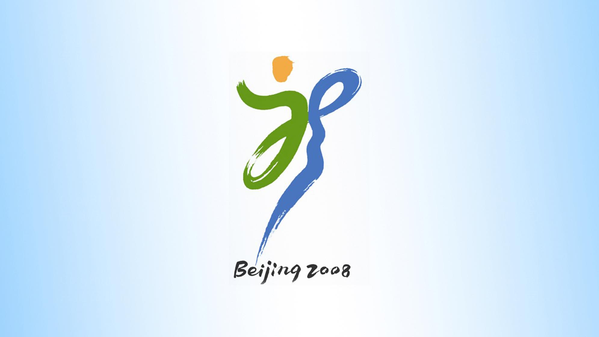 品牌设计案例北京2008奥运会会徽LOGO设计