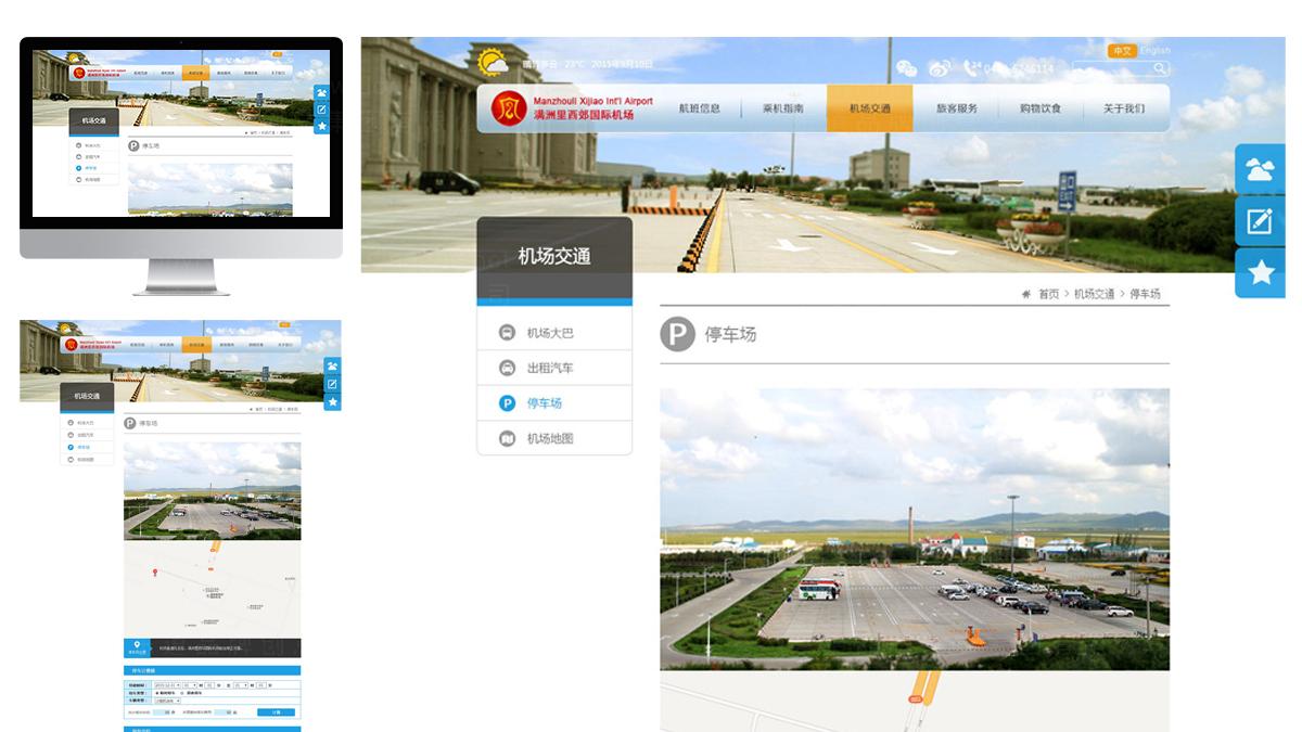 公司官方网站ui设计应用