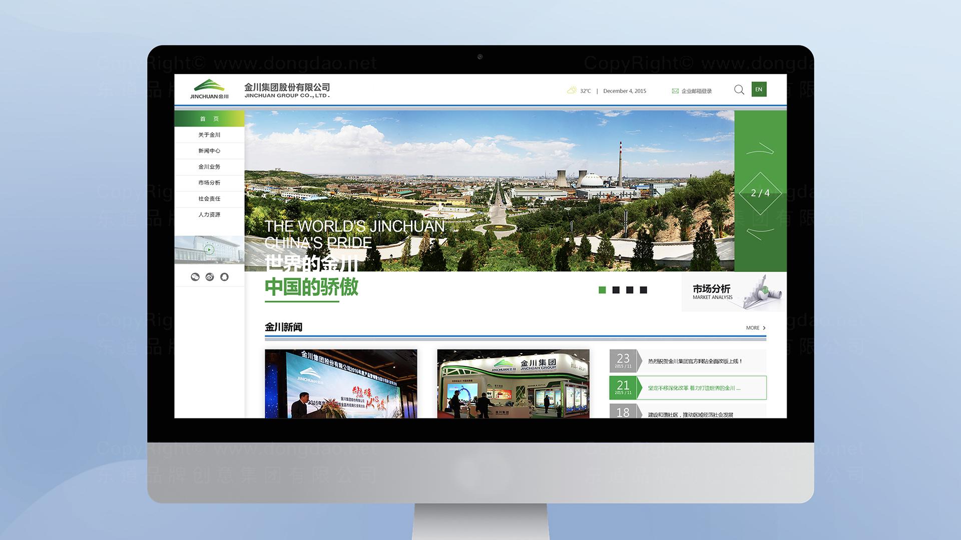 东道数字案例金川集团网站制作及响应式开发