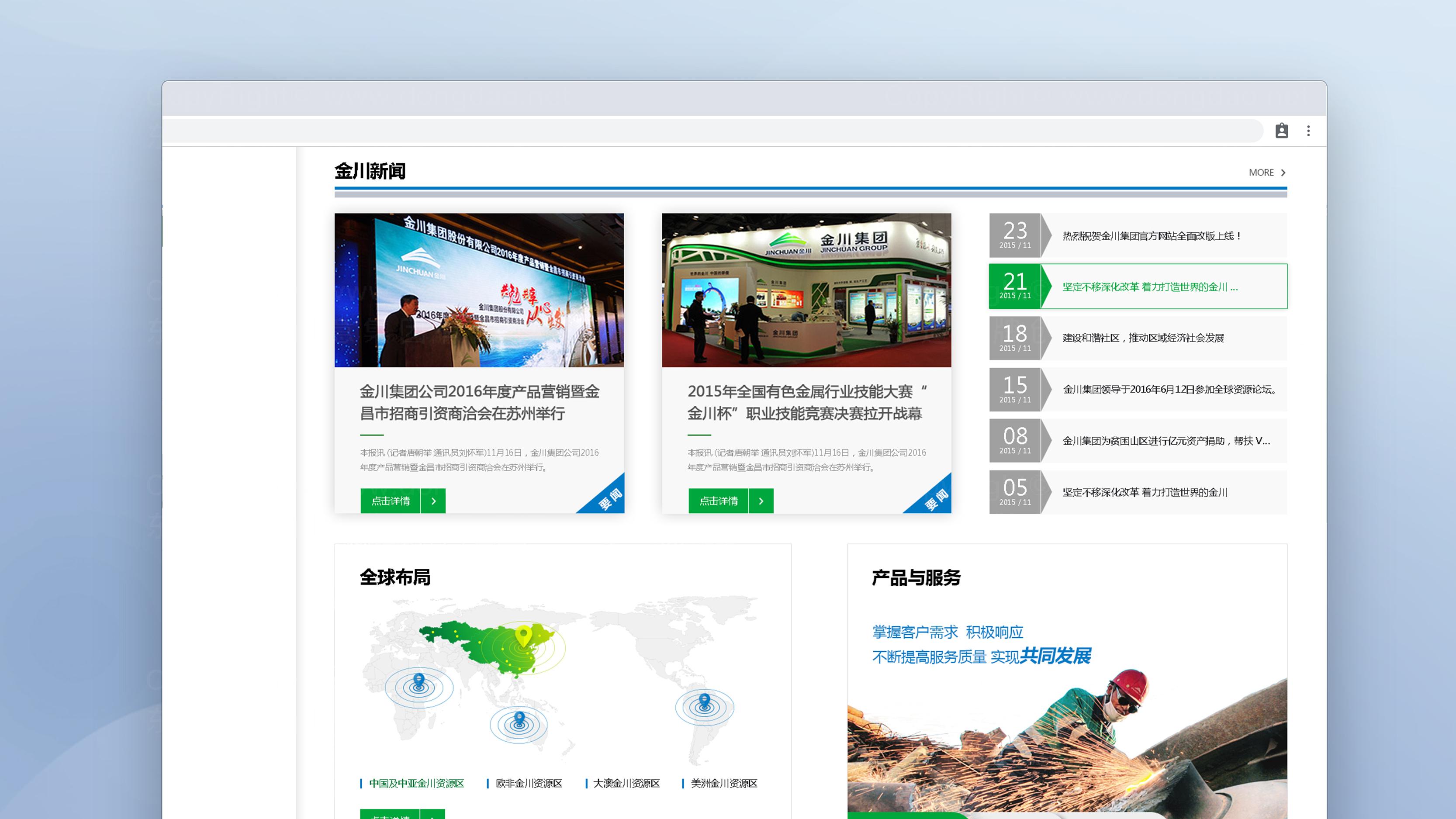 IT通讯东道数字金川集团网站制作及响应式开发