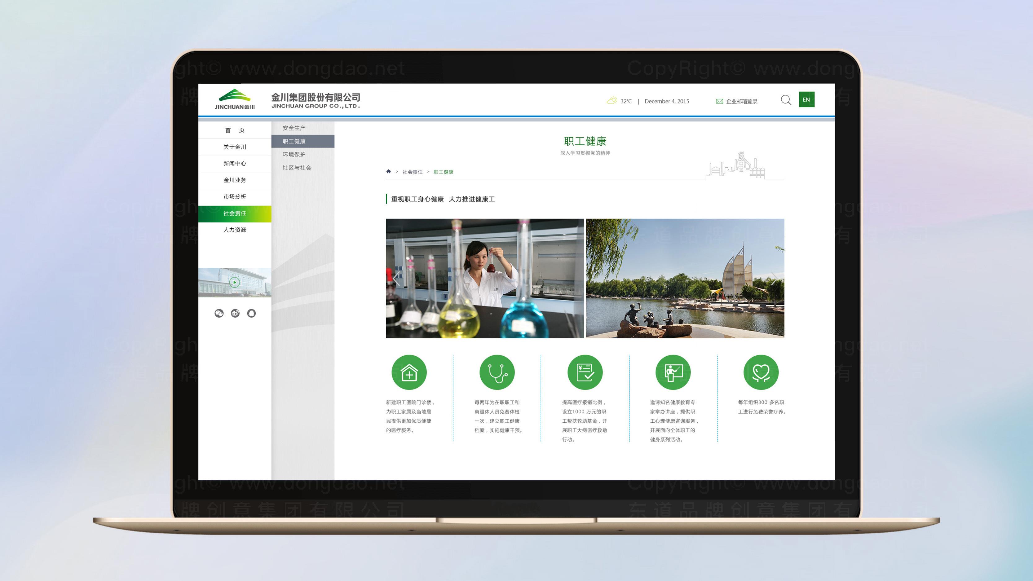 东道数字金川集团网站制作及响应式开发应用场景