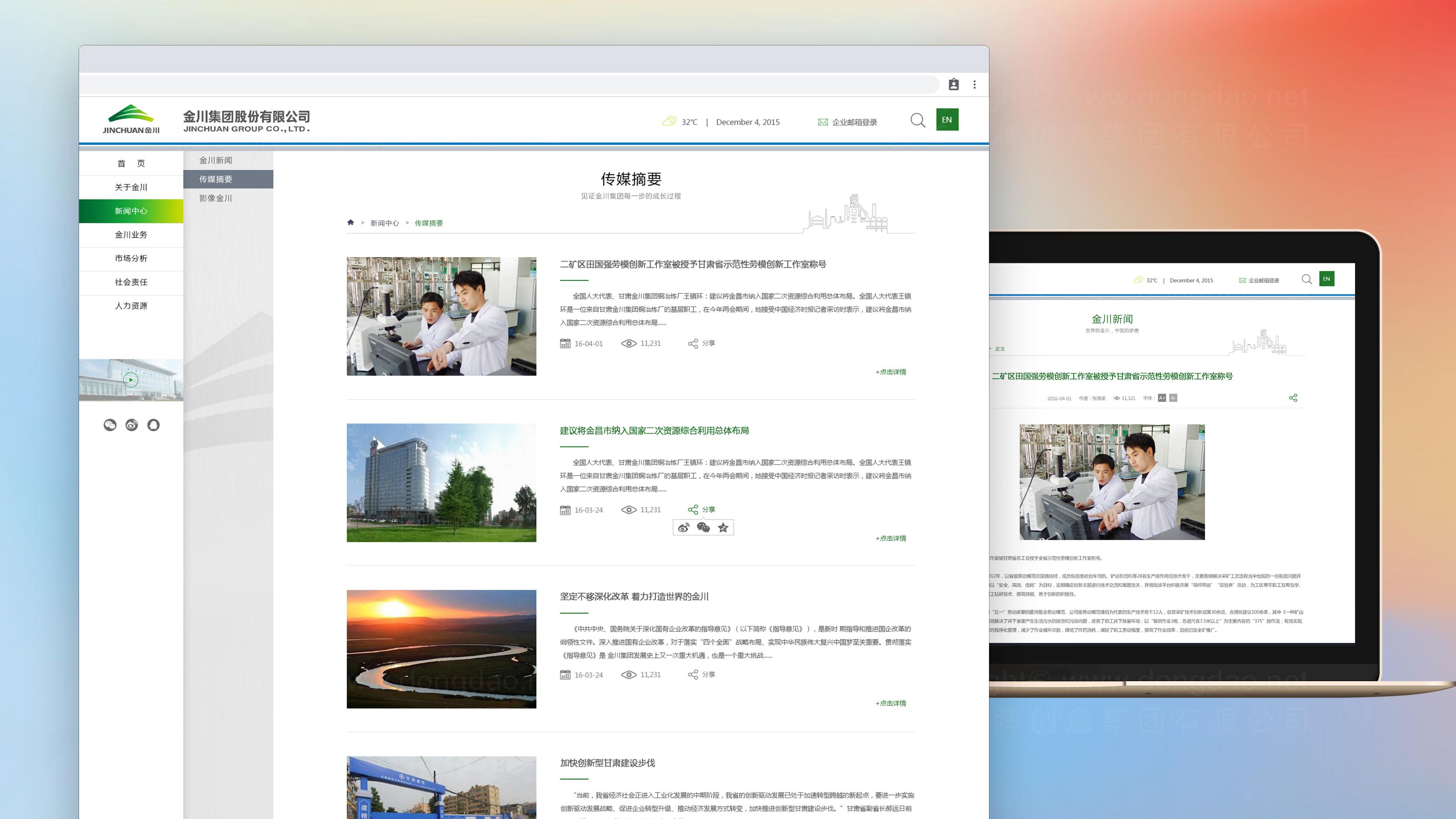 东道数字金川集团网站制作及响应式开发应用场景_1