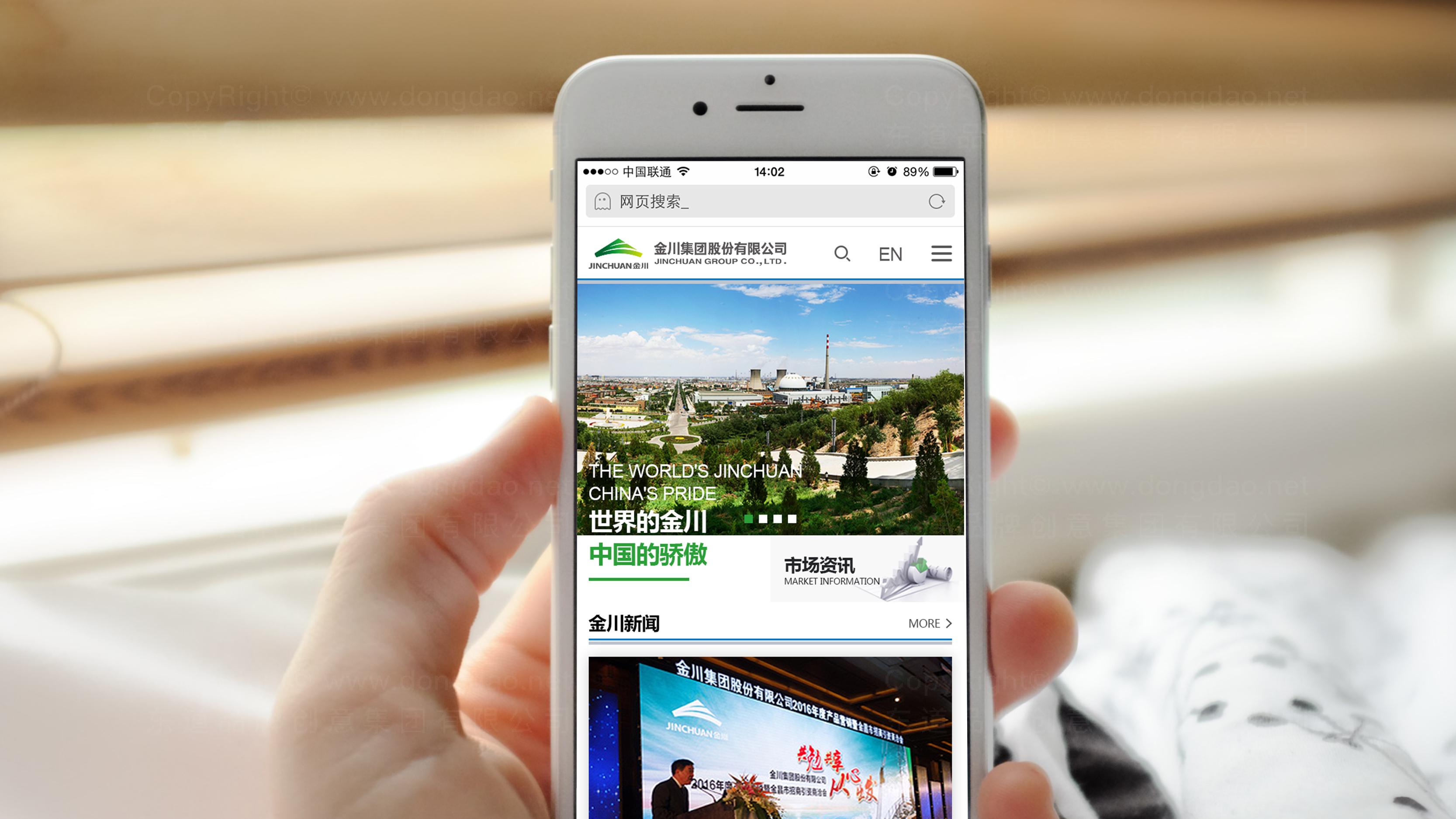 东道数字金川集团网站制作及响应式开发应用场景_3