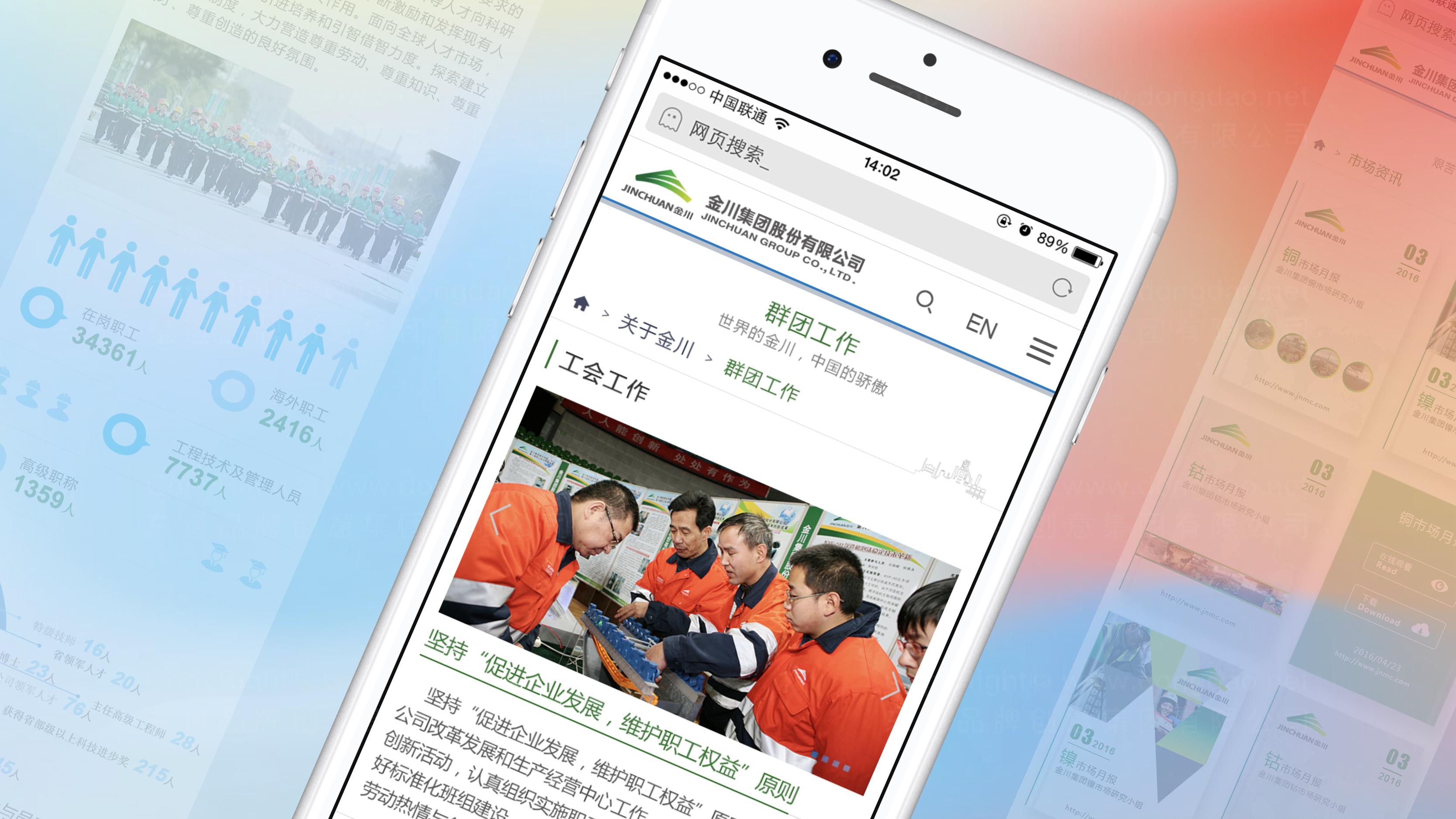 东道数字金川集团网站制作及响应式开发应用场景_5
