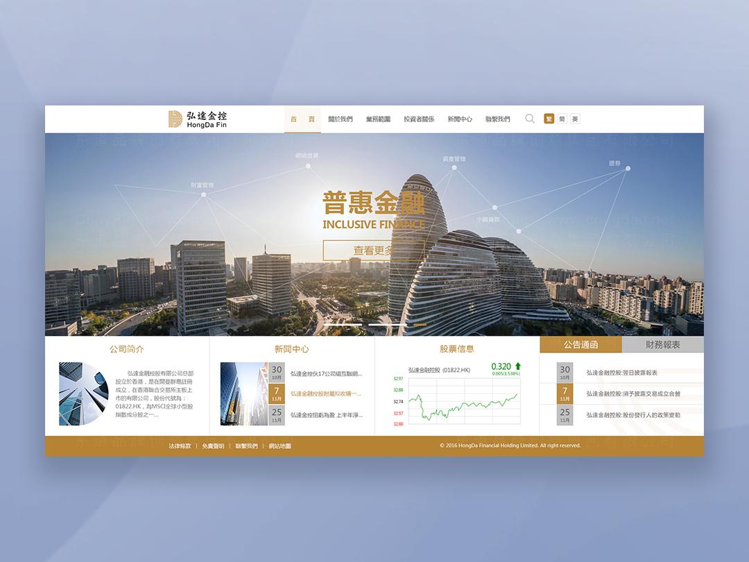 东道数字弘达金融网站UE/UI设计(PC&手机)应用场景_4