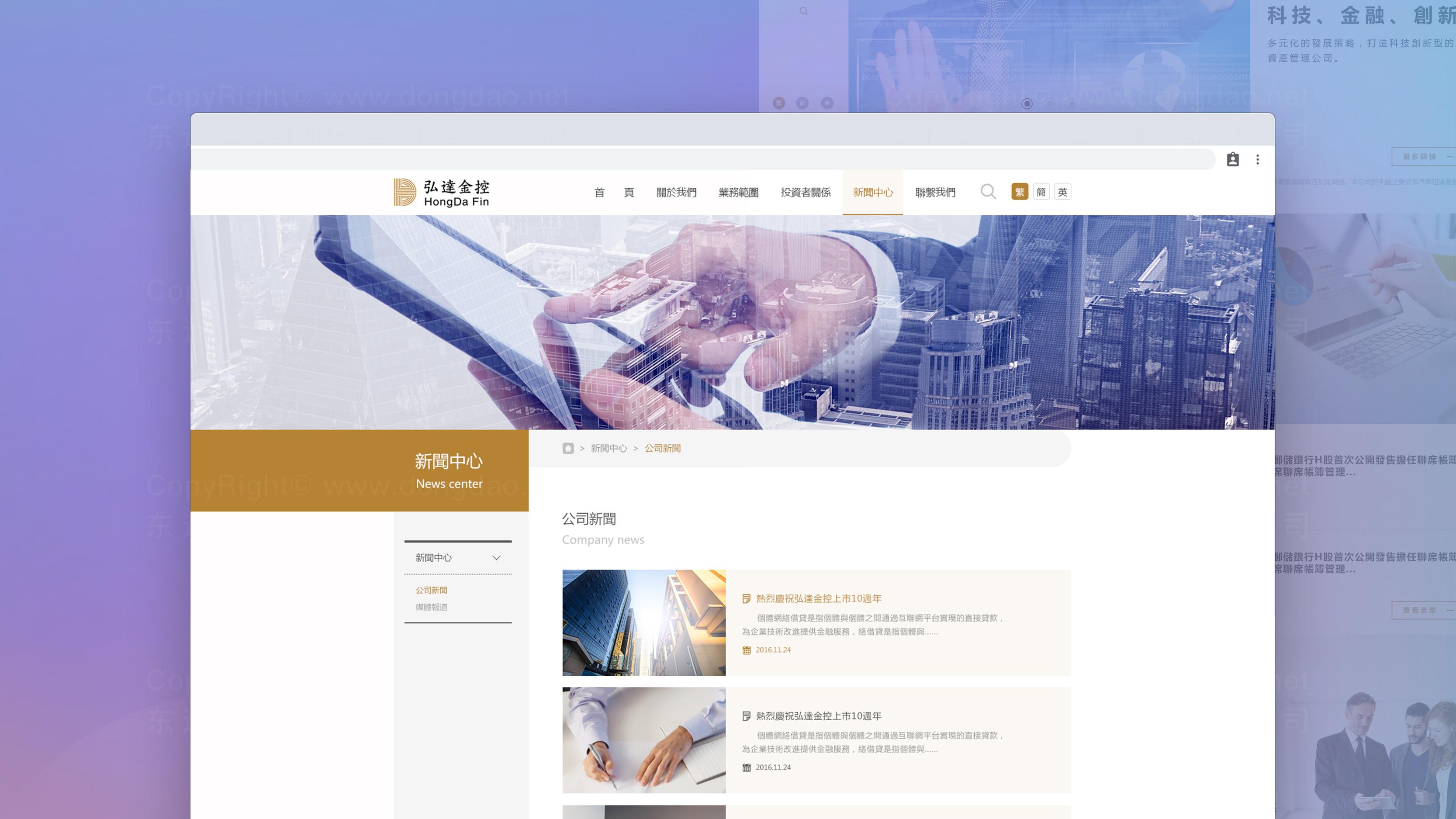 东道数字弘达金融网站UE/UI设计(PC&手机)应用