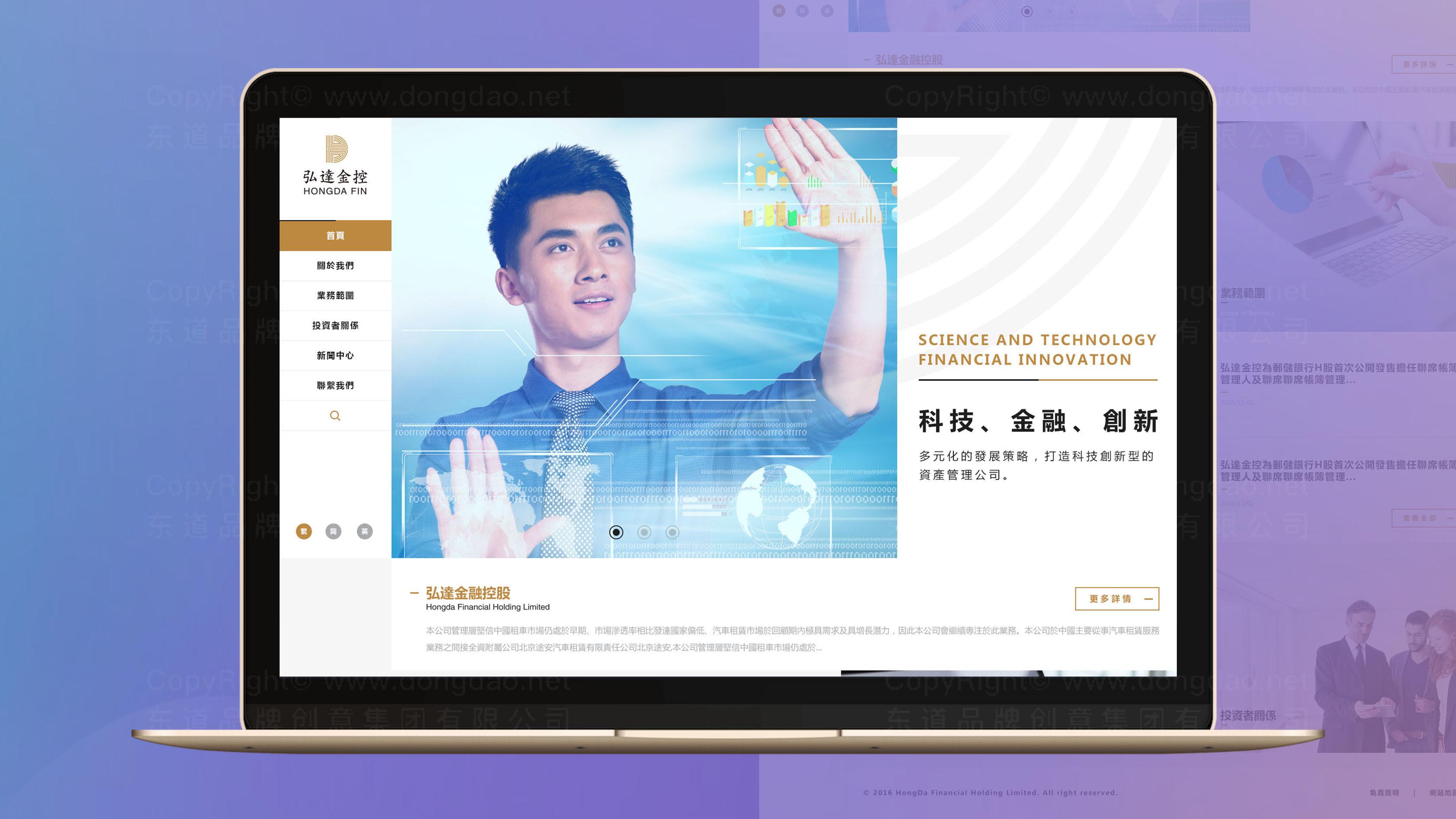 东道数字弘达金融网站UE/UI设计(PC&手机)应用场景