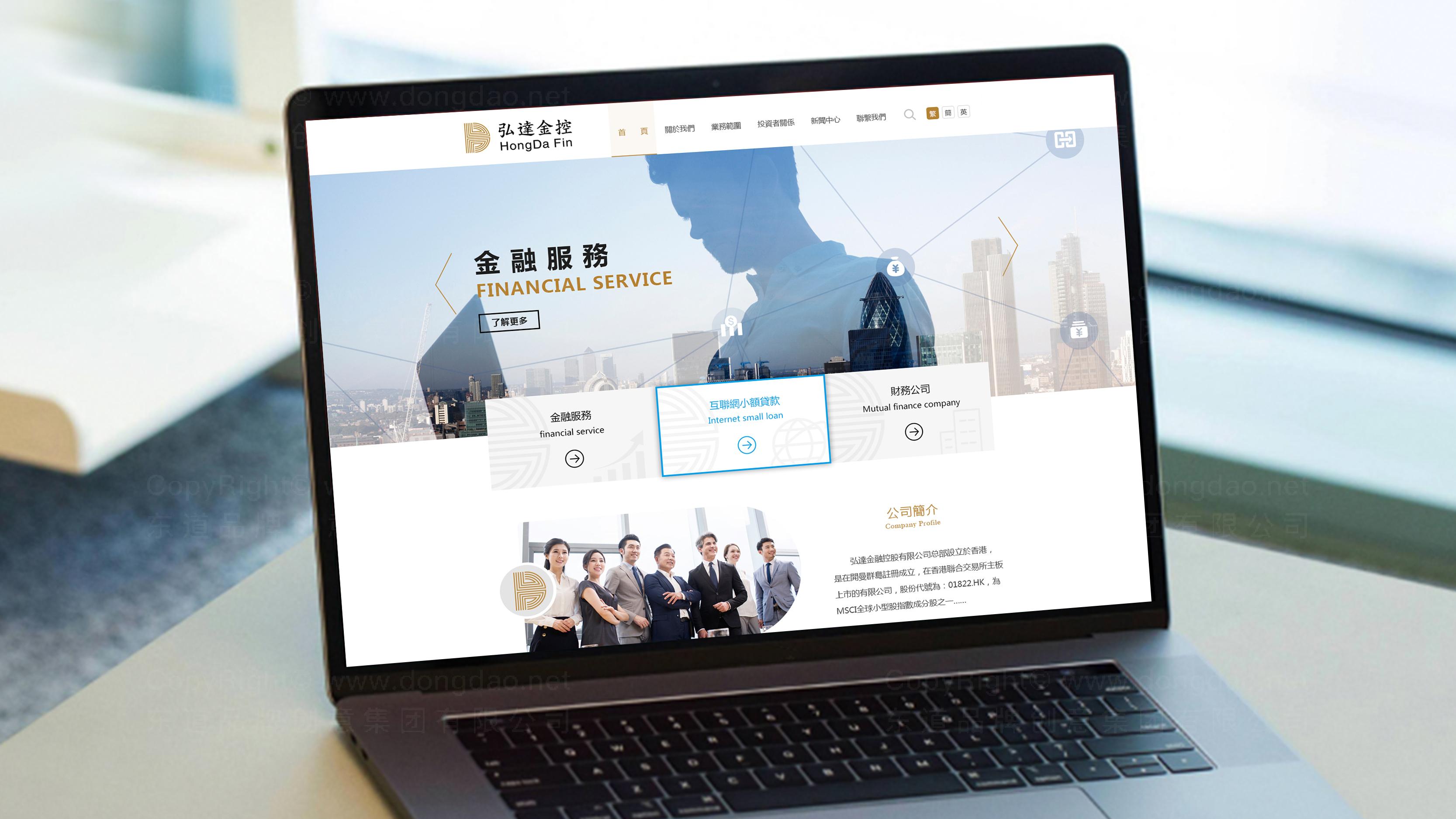 东道数字弘达金融网站UE/UI设计(PC&手机)应用场景_1