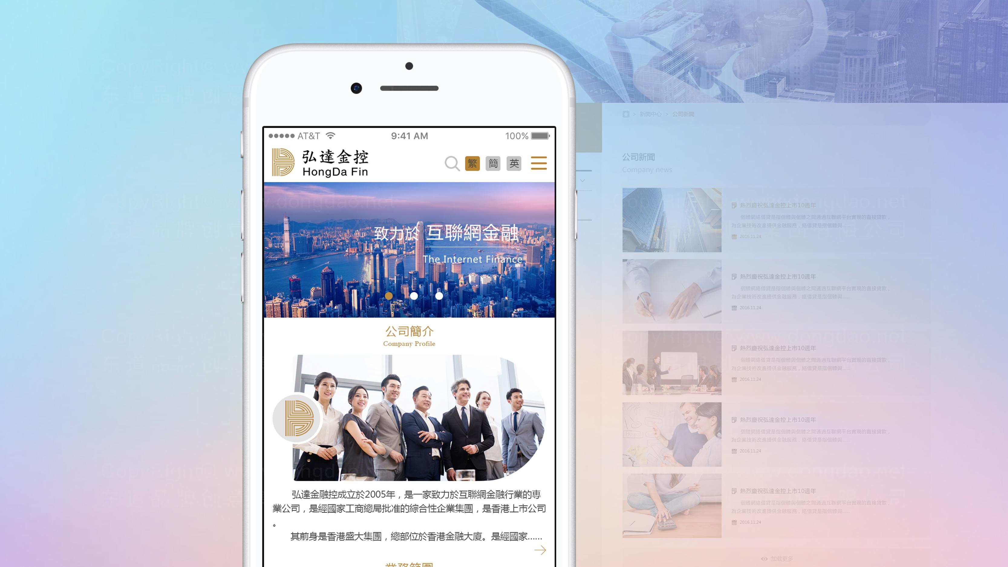 东道数字弘达金融网站UE/UI设计(PC&手机)应用场景_3
