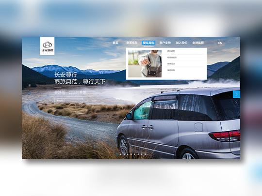汽车网站设计应用场景_5