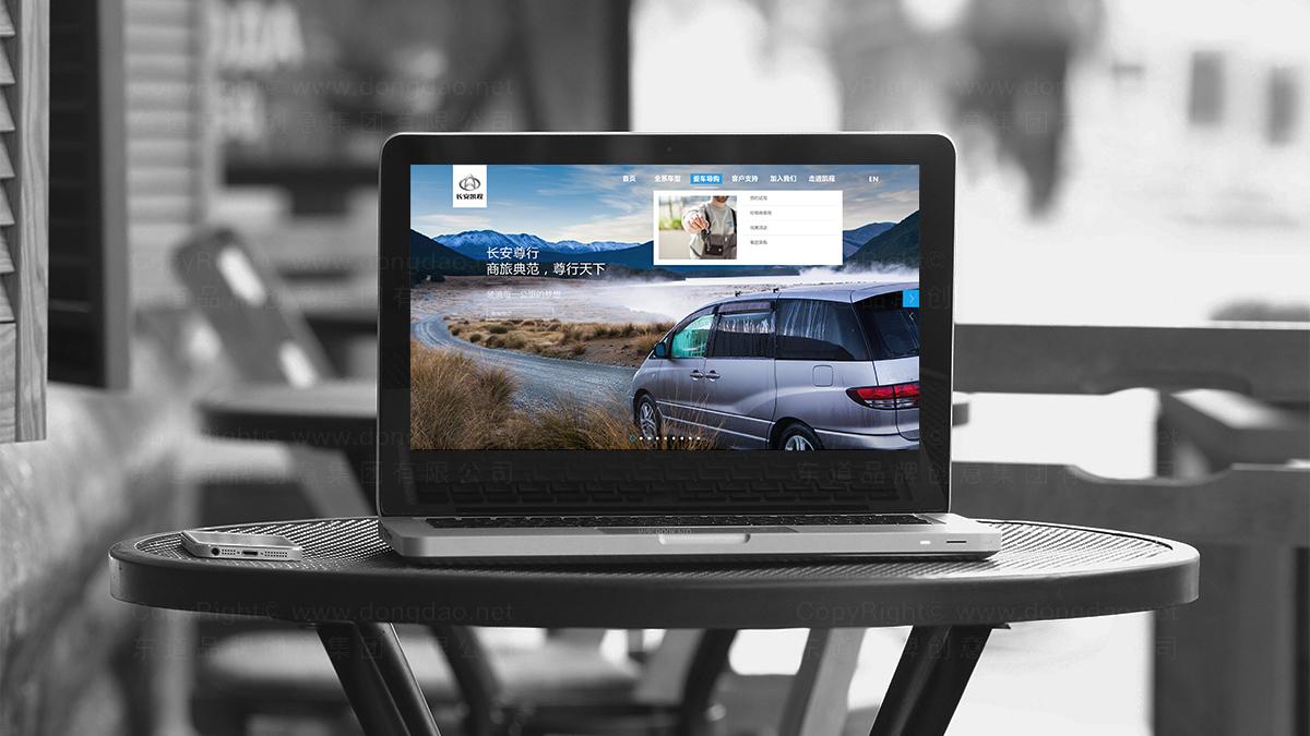 汽车业东道数字长安汽车中英文网站