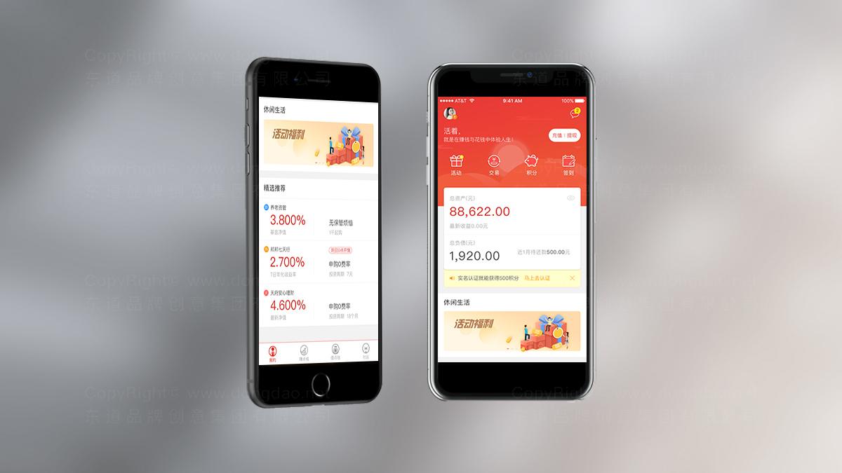 东道数字案例成都农商银行i邦银行App设计