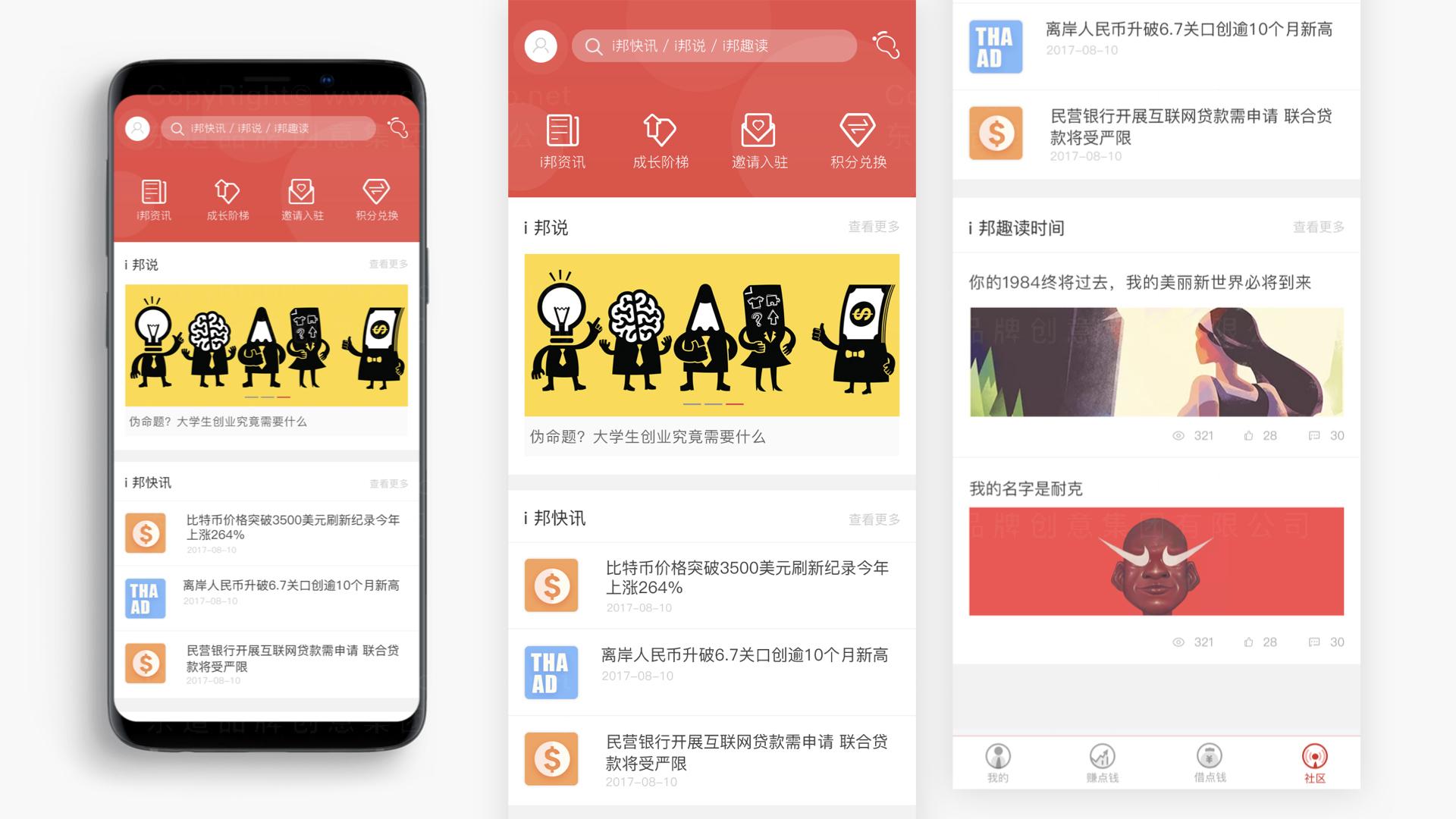东道数字成都农商银行i邦银行App设计应用场景_6