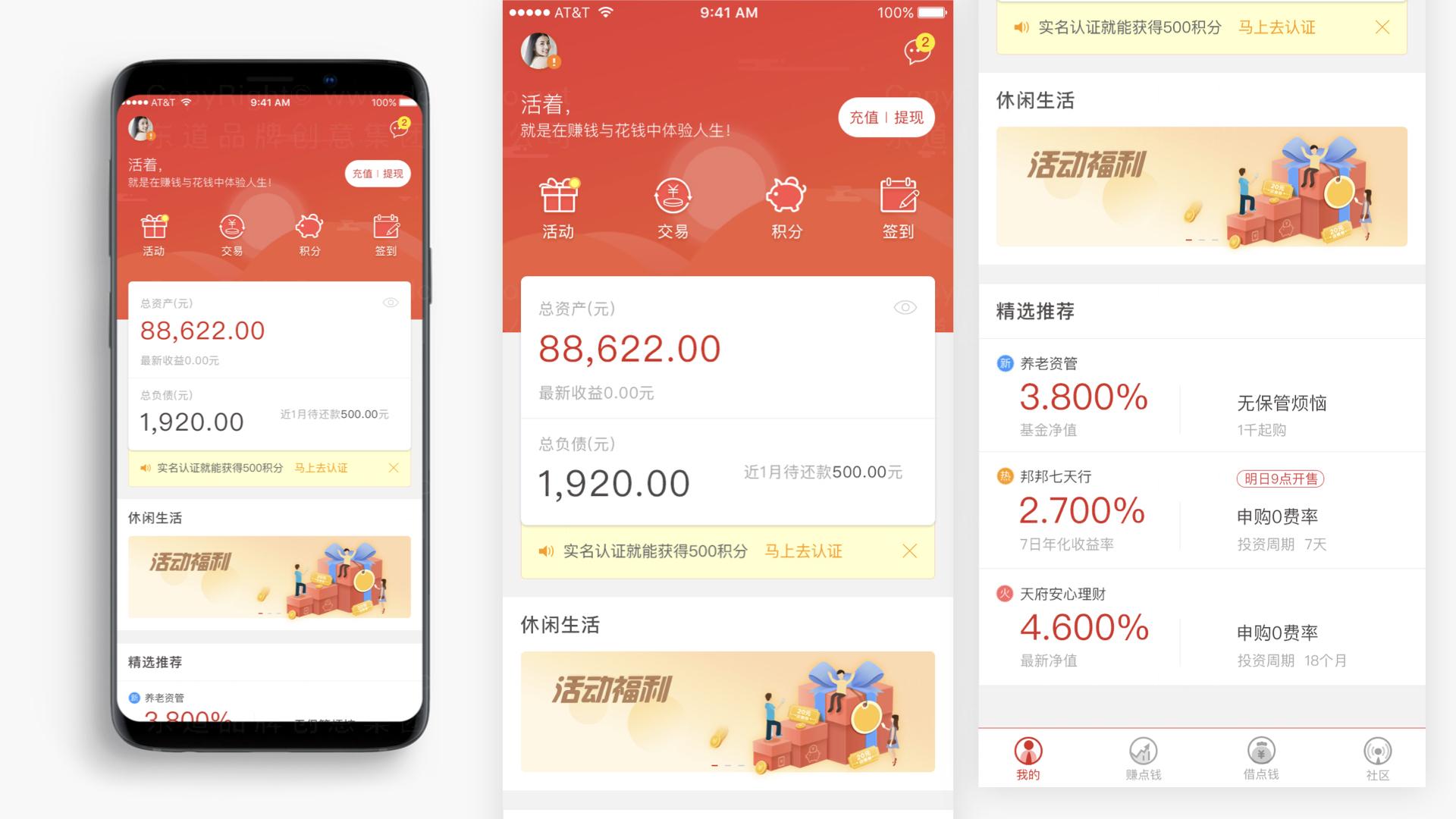 东道数字成都农商银行i邦银行App设计应用场景_7