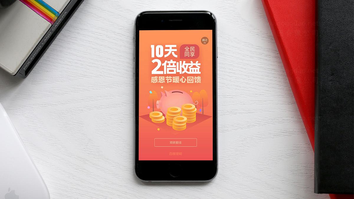 银行金融东道数字成都农商银行i邦银行App设计