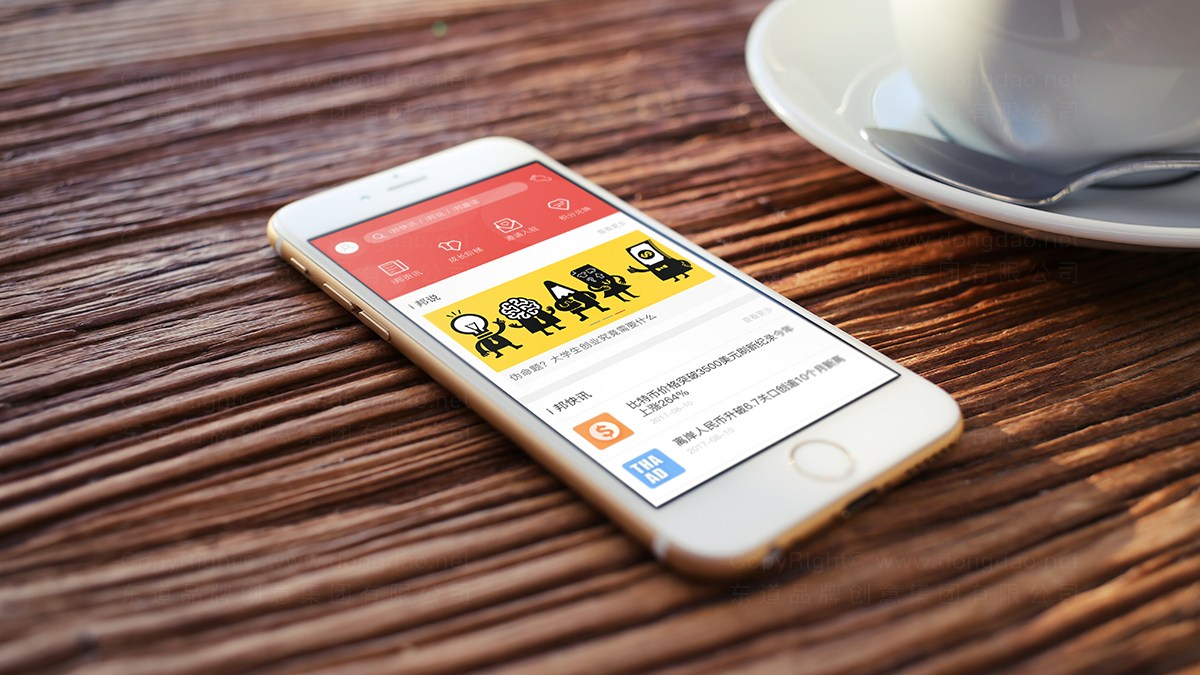 东道数字成都农商银行i邦银行App设计应用