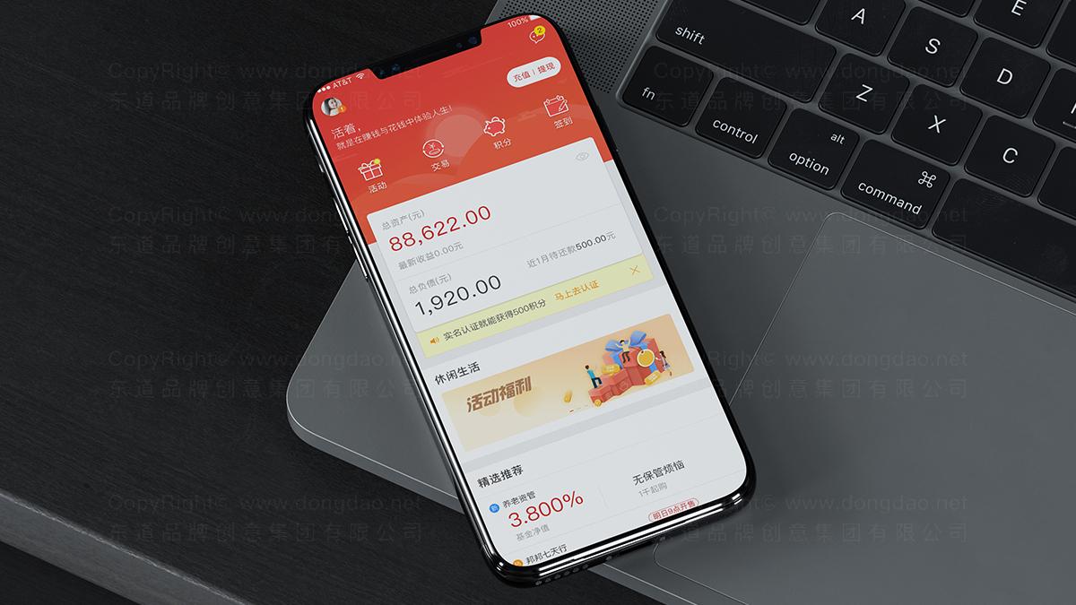 东道数字成都农商银行i邦银行App设计应用场景_1