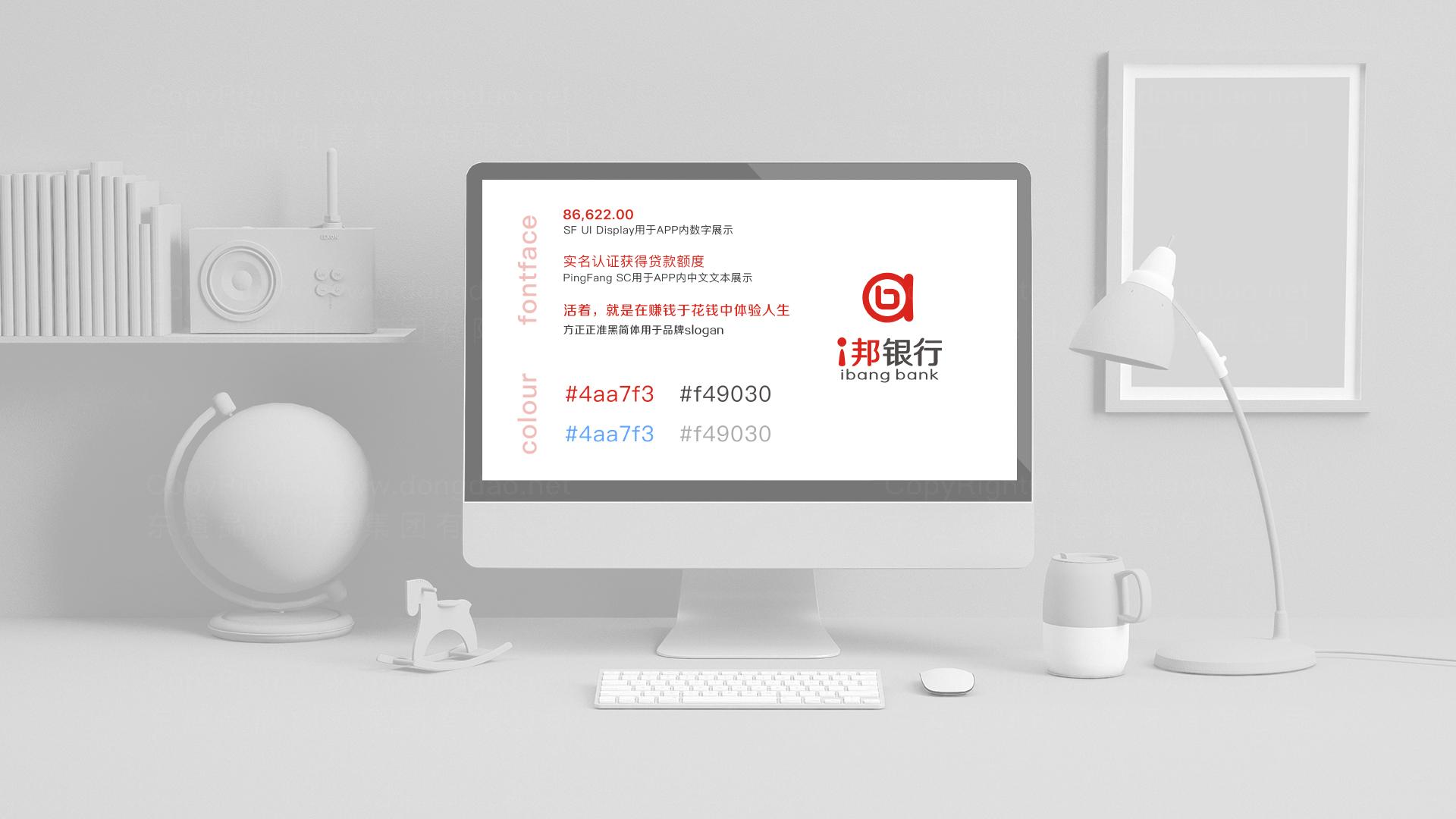 东道数字成都农商银行i邦银行App设计应用场景_3