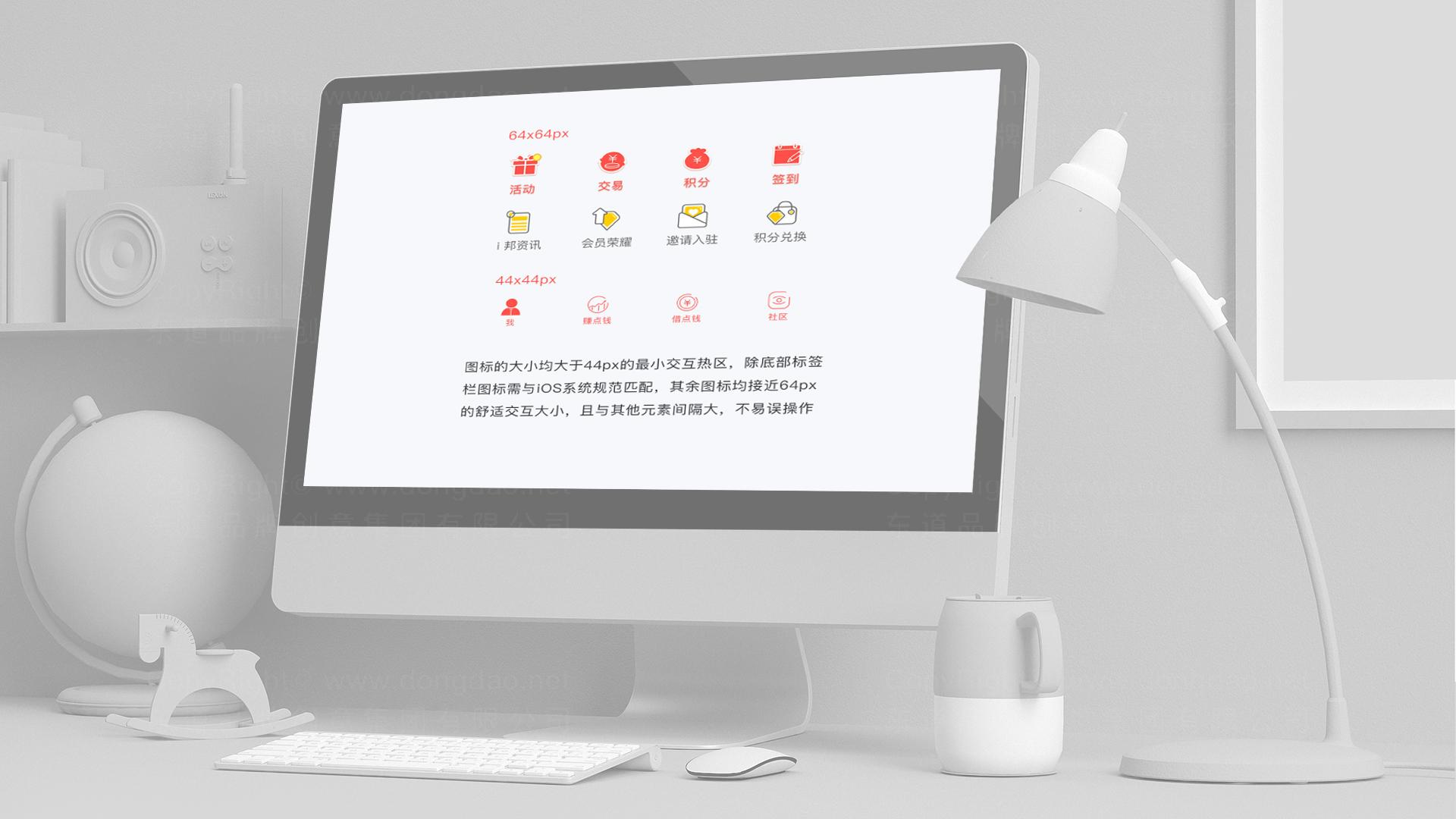 东道数字成都农商银行i邦银行App设计应用场景_4