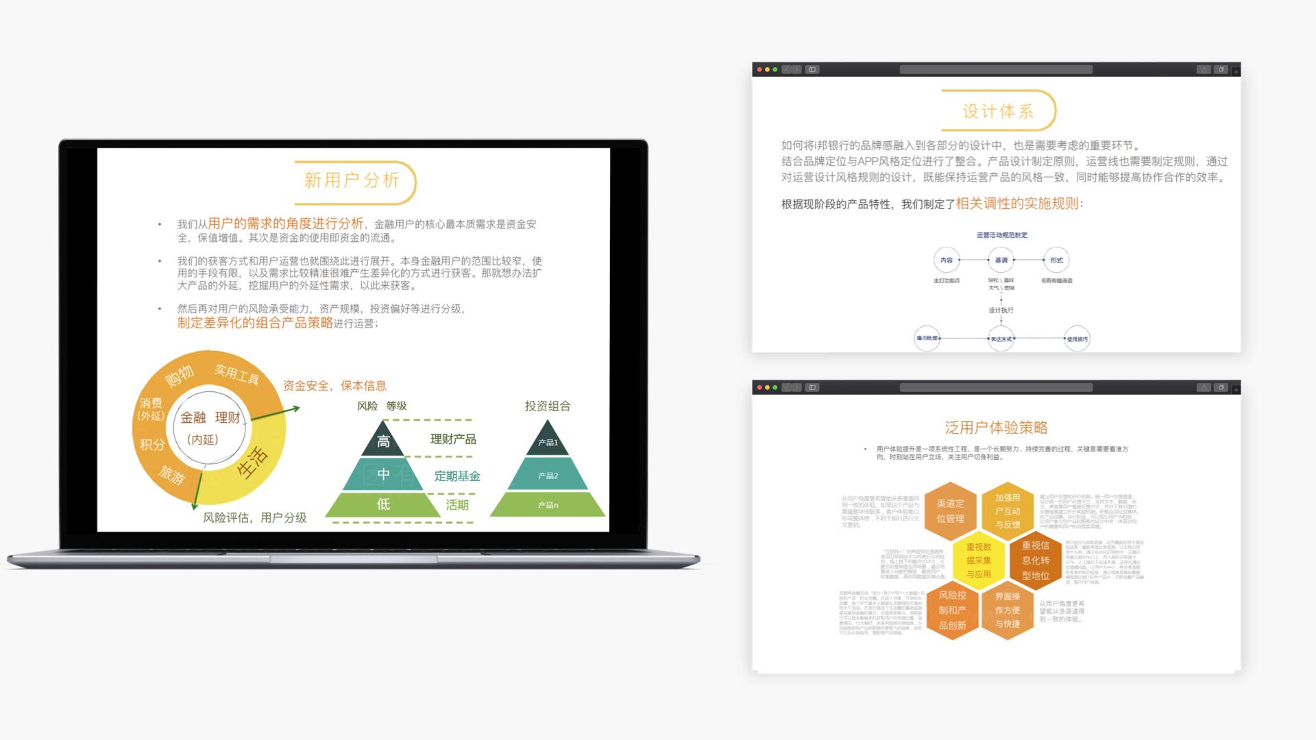东道数字成都农商银行i邦银行App设计应用场景_5