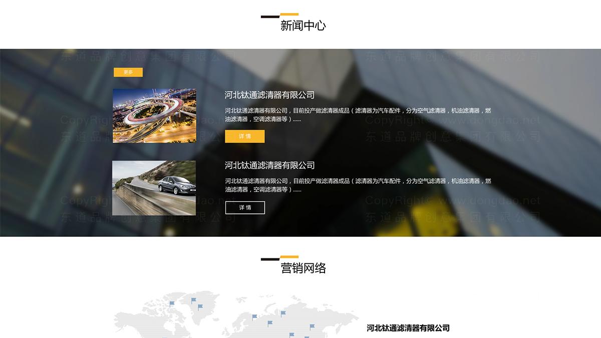 东道数字河北钛通网站建设应用
