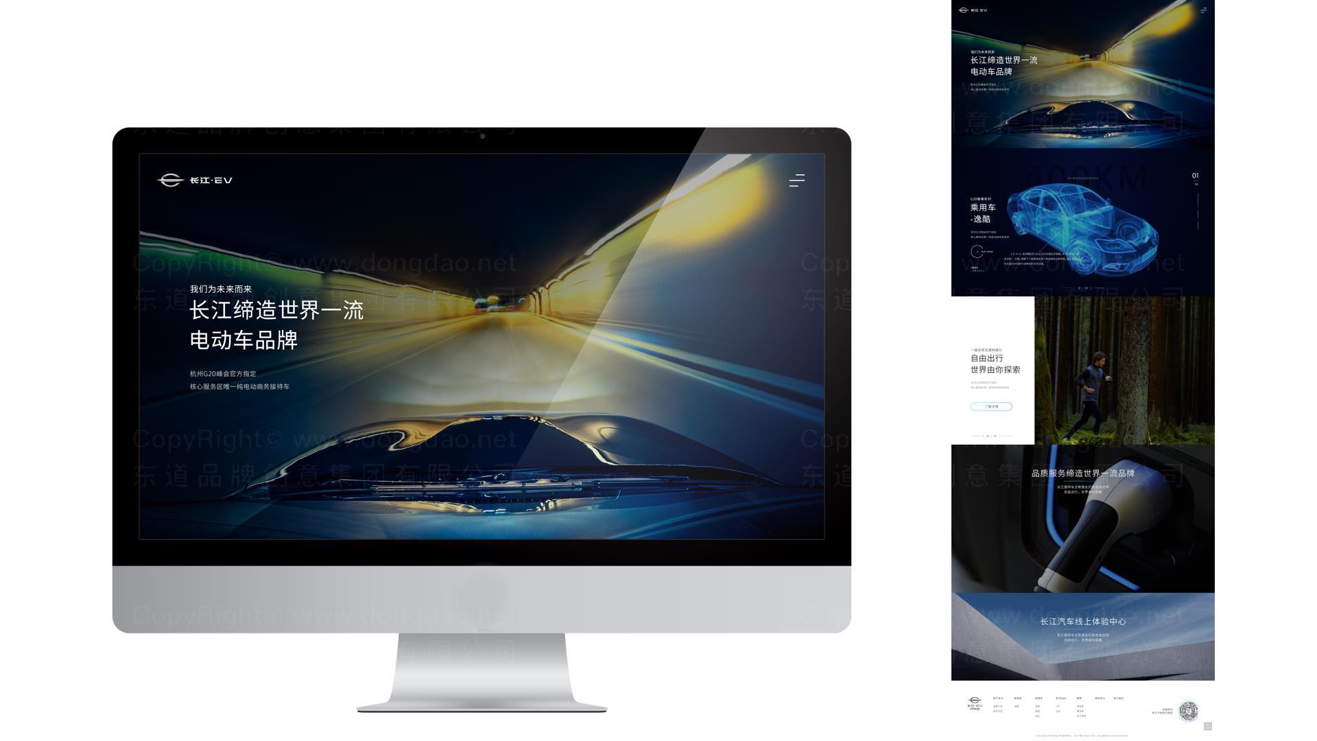 汽车业东道数字长江汽车网站设计