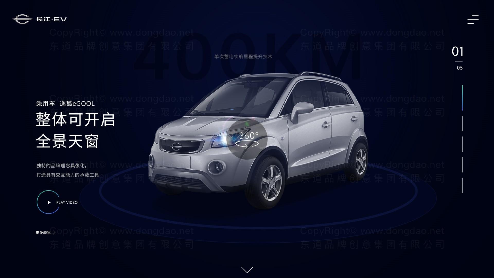 东道数字长江汽车网站设计应用