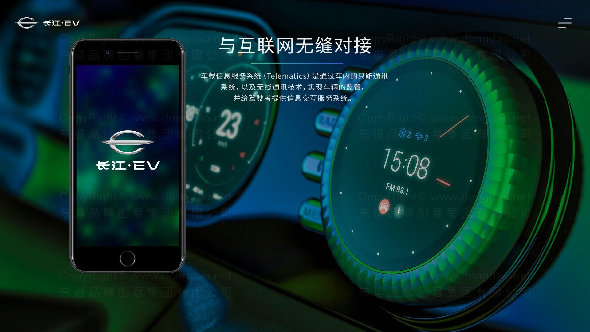 东道数字长江汽车网站设计应用场景_2