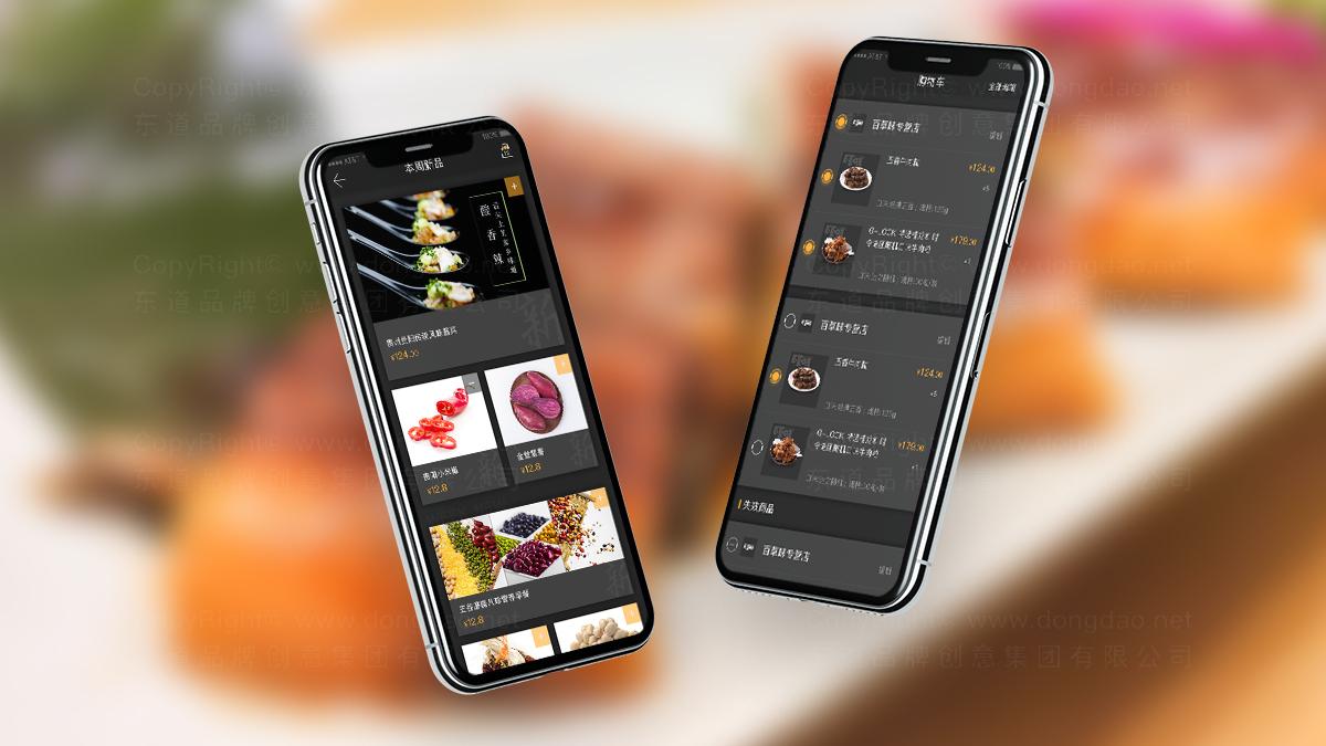 东道数字案例贵农网App UI设计