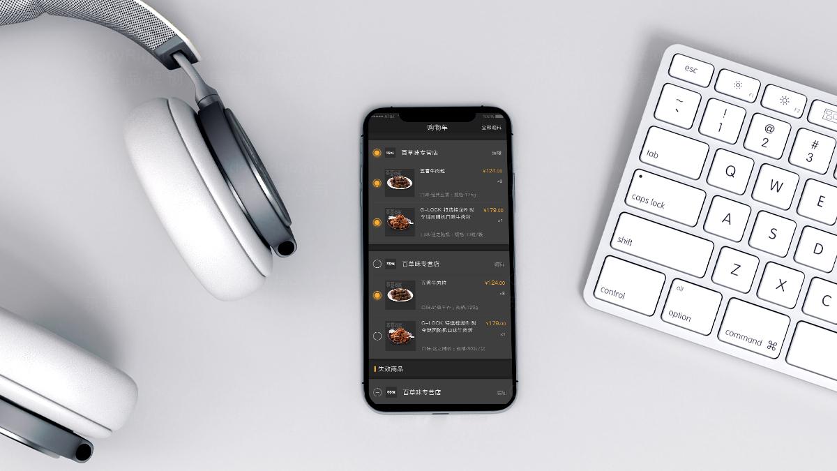 东道数字贵农网App UI设计应用