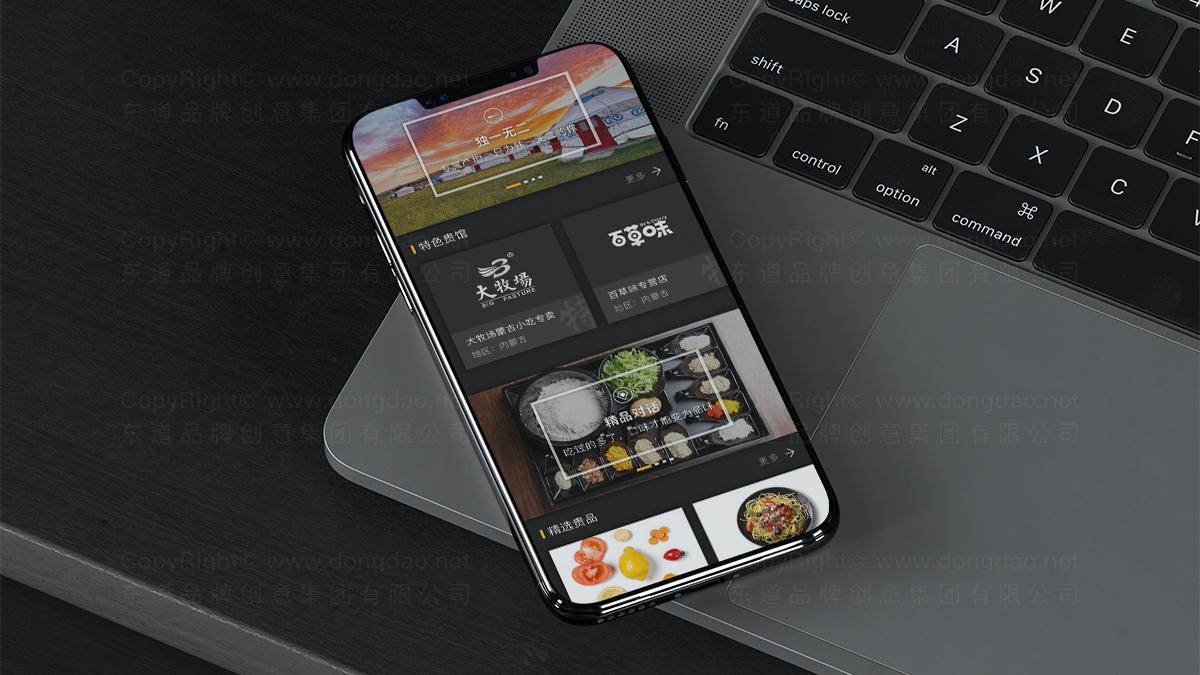 东道数字贵农网App UI设计应用场景_2