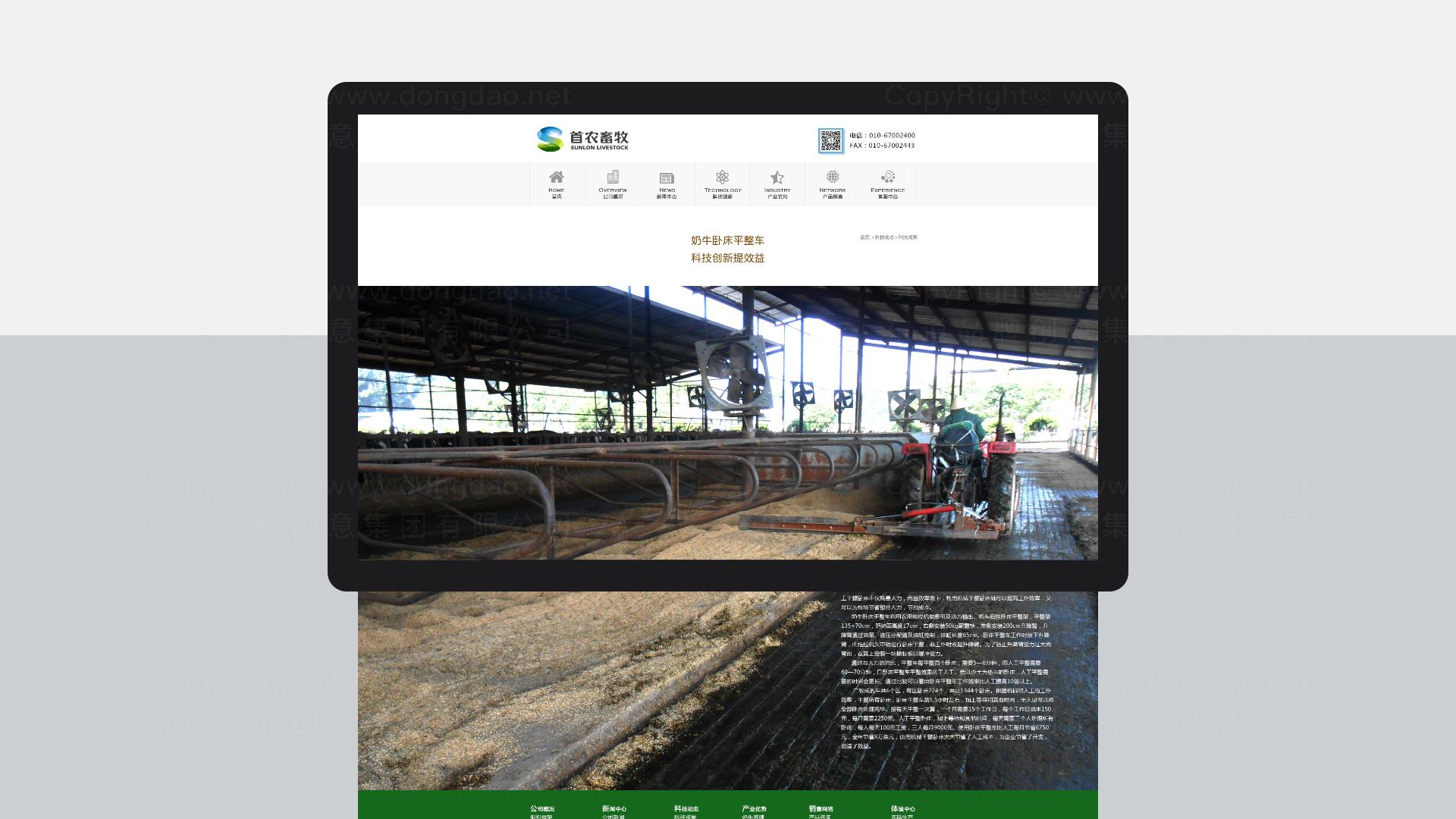 东道数字首农畜牧网站设计应用场景_2