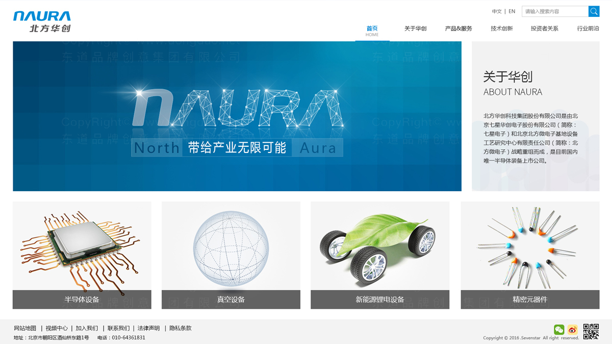 东道数字案例七星华创网站设计