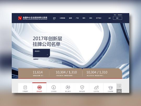 东道数字新三板网站视觉设计应用场景_13