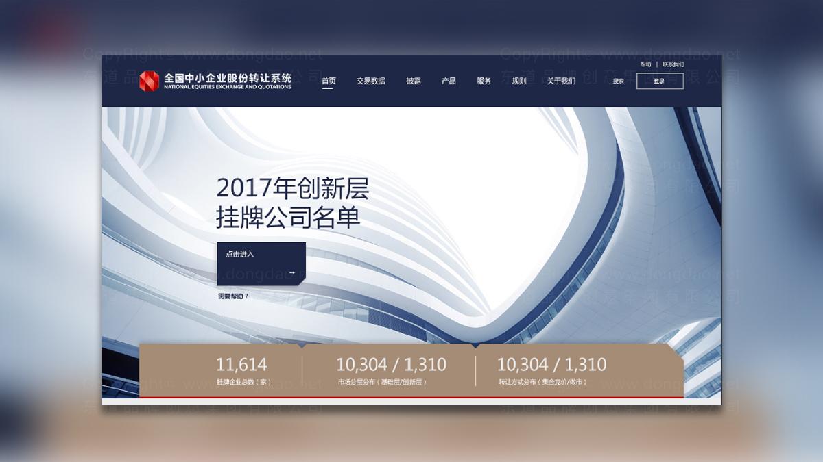 东道数字案例新三板网站视觉设计