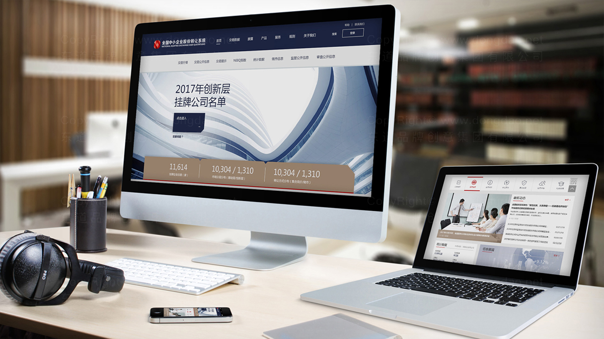 东道数字新三板网站视觉设计应用场景_6