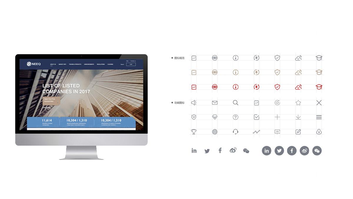 东道数字新三板网站视觉设计应用场景_7