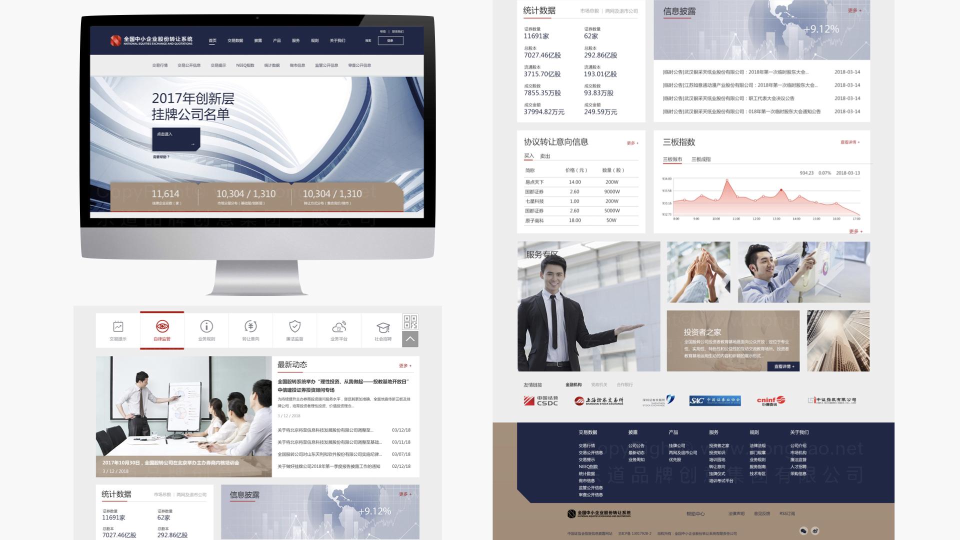 东道数字新三板网站视觉设计应用场景_9