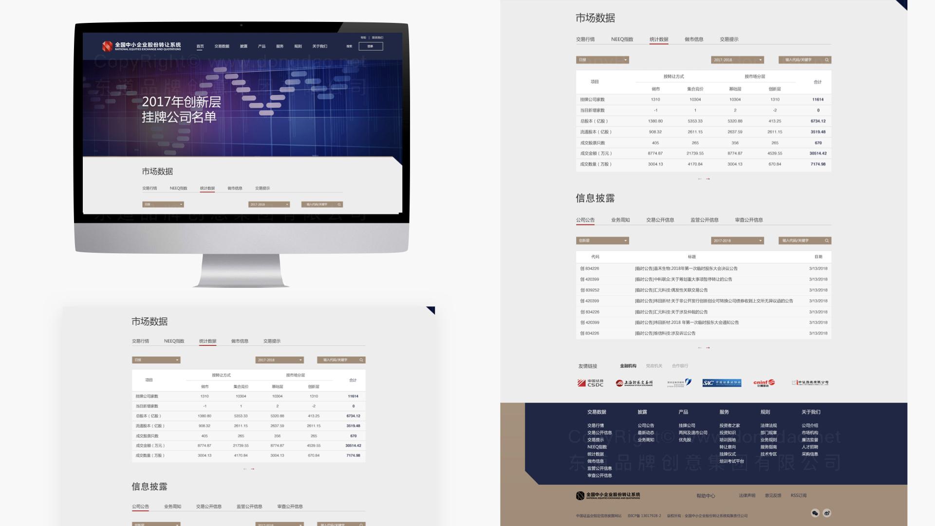 东道数字新三板网站视觉设计应用场景_10
