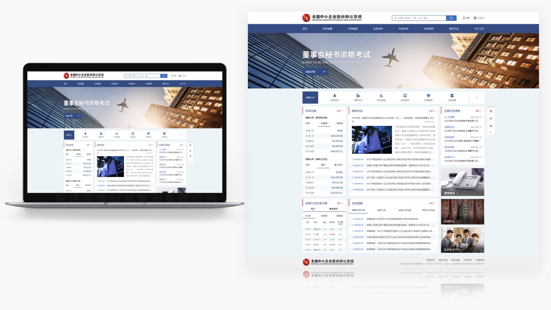东道数字新三板网站视觉设计应用场景_11