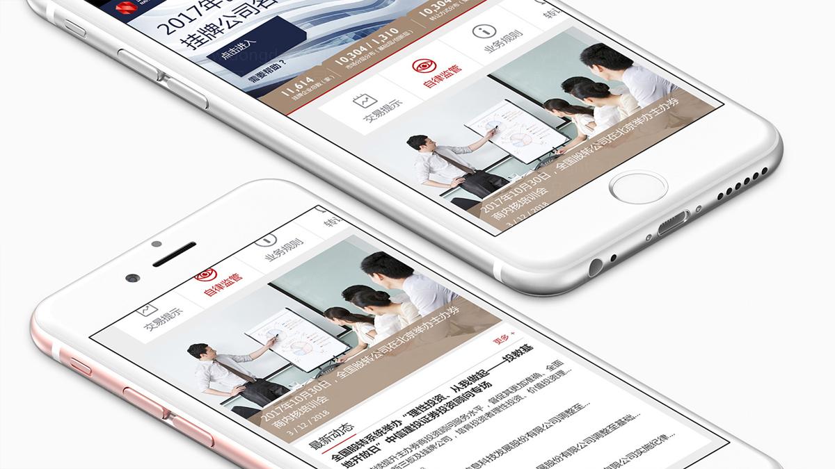 IT通讯东道数字新三板网站视觉设计