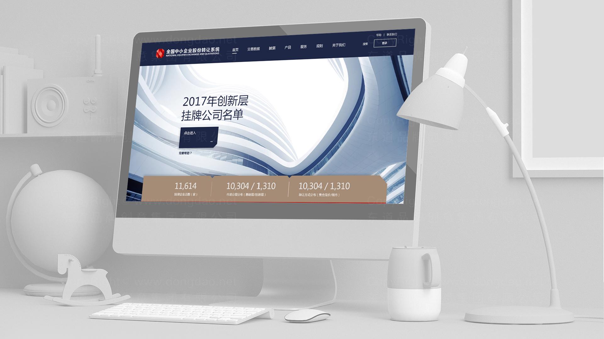 东道数字新三板网站视觉设计应用场景_1