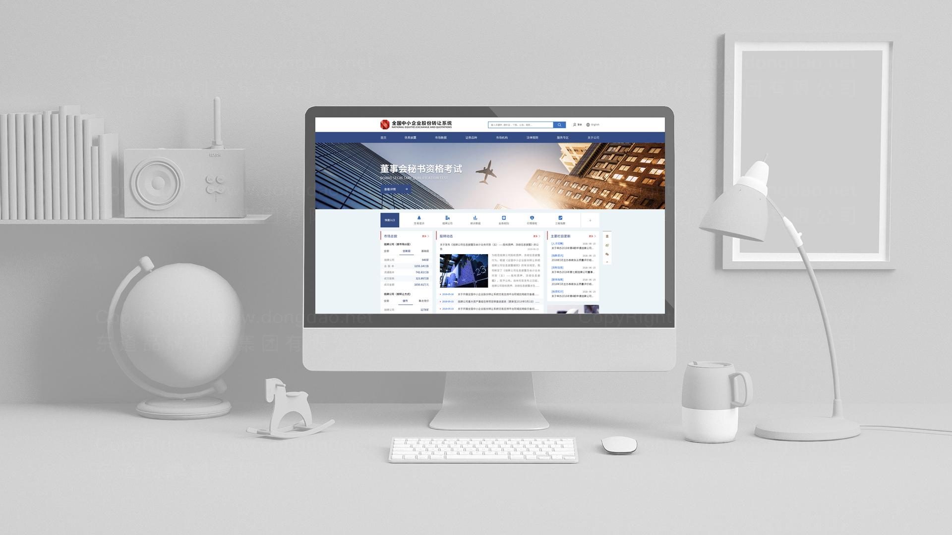 东道数字新三板网站视觉设计应用场景_3
